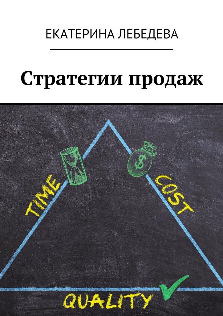 Екатерина Лебедева Стратегии продаж екатерина лебедева способы заработка всети