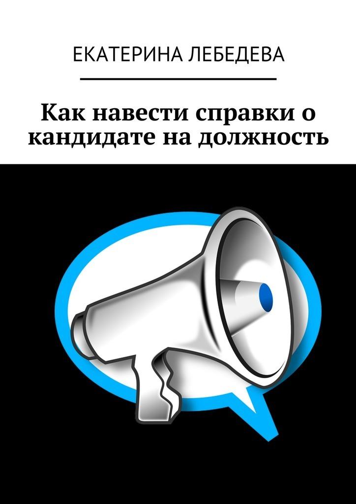 Екатерина Лебедева Как навести справки о кандидате на должность малов в как человек научился летать только самое интересное о самолетах
