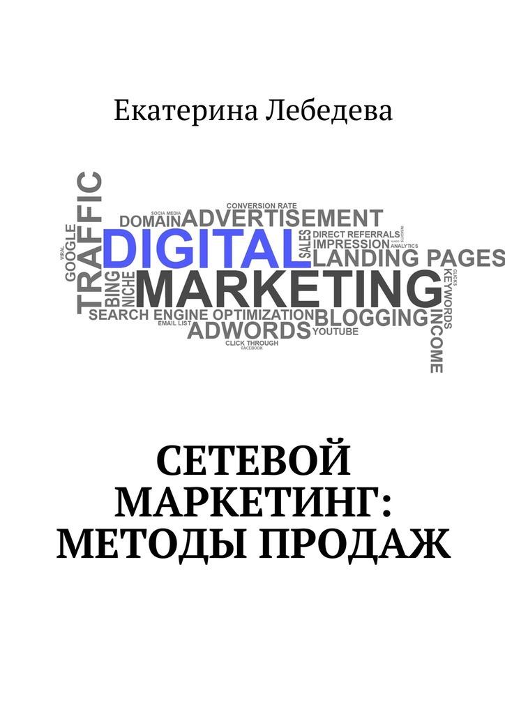 Екатерина Лебедева Сетевой маркетинг: методы продаж екатерина лебедева crm для продаж новый уровень ведения бизнеса