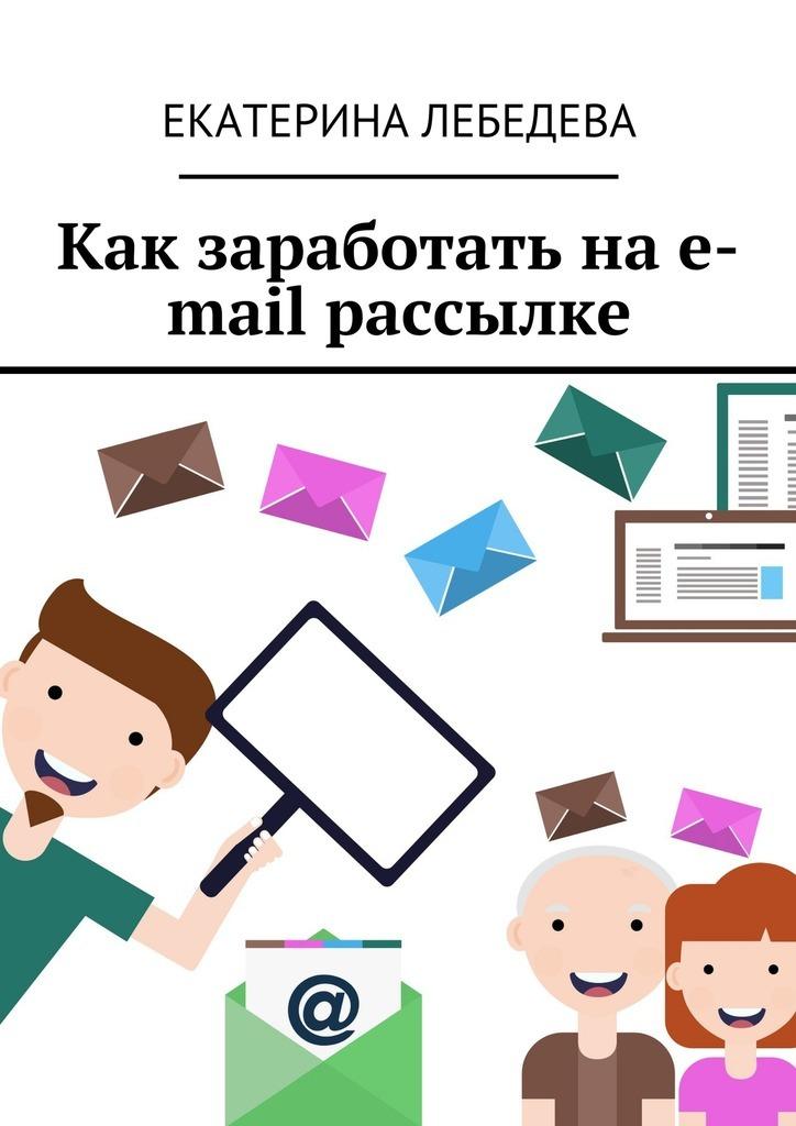 Екатерина Лебедева Как заработать на e-mail рассылке скидки и акции