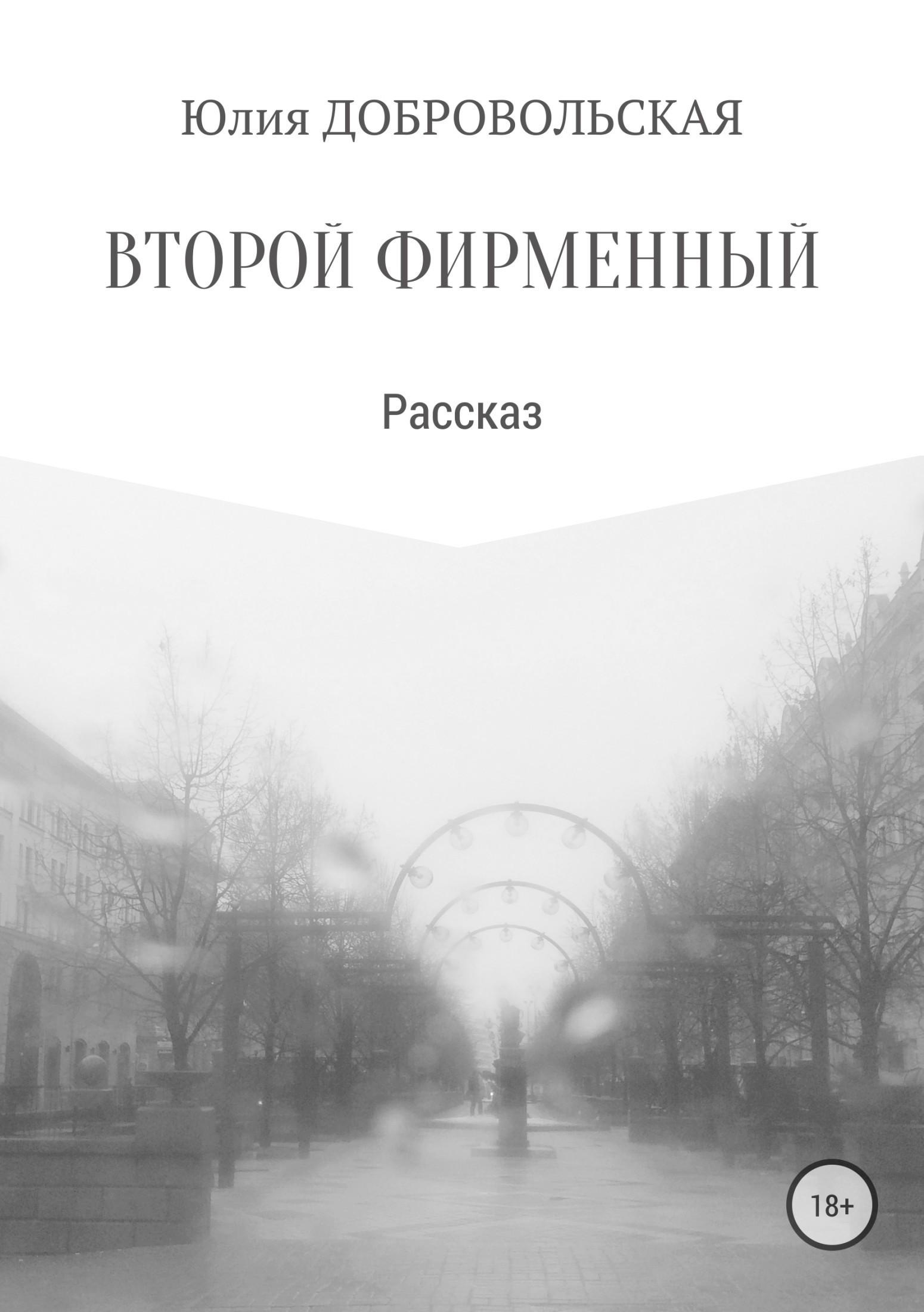 Второй фирменный_Юлия Добровольская