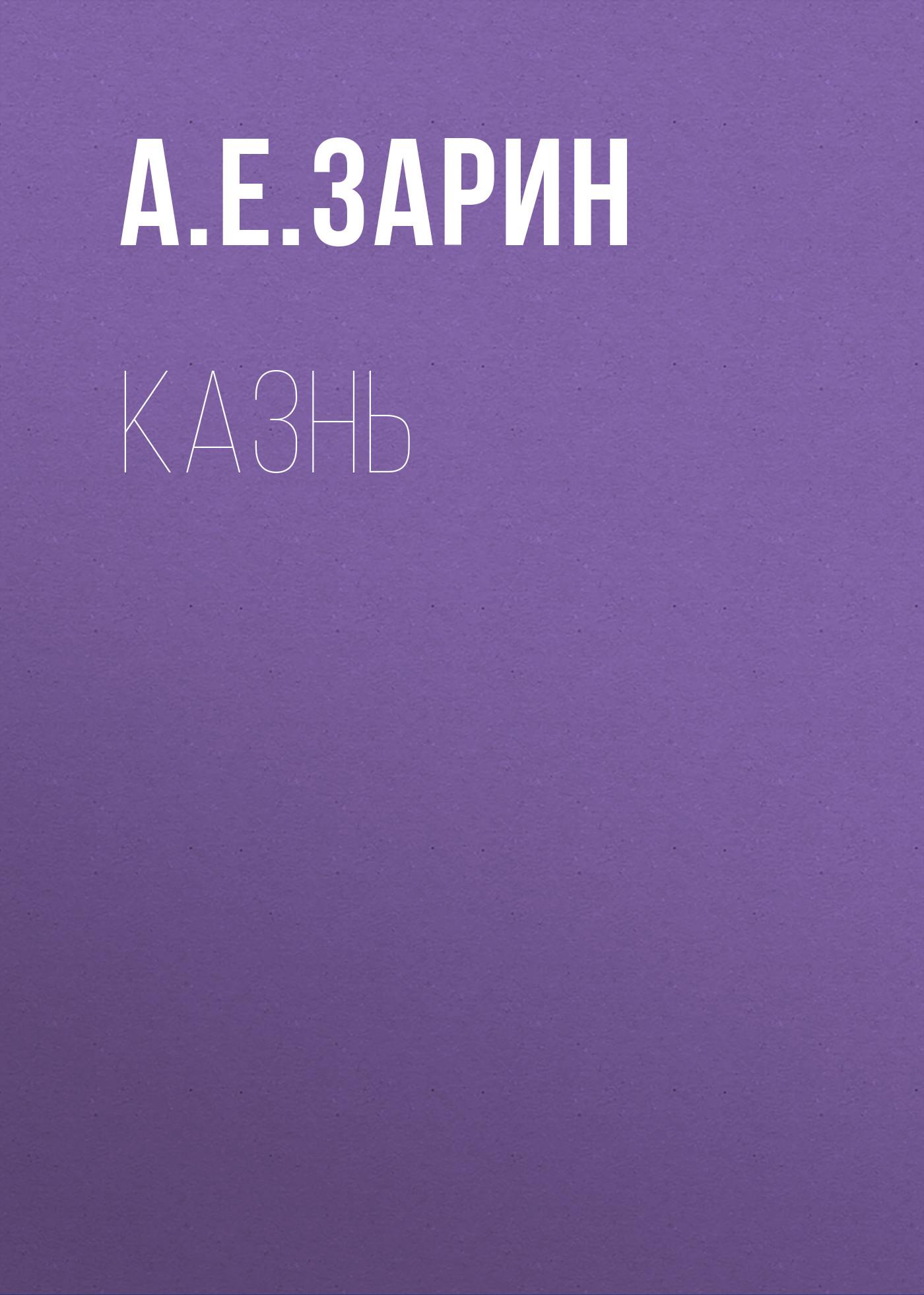 А. Е. Зарин Казнь цена и фото