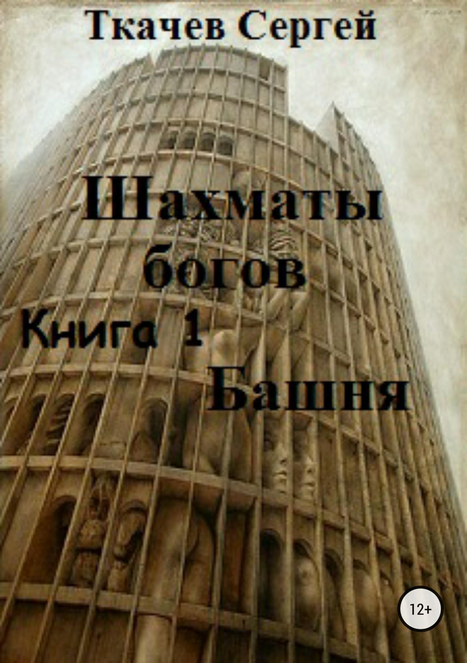 Сергей Сергеевич Ткачев Шахматы богов. Башня ираида трощенкова мамонт там где любовь
