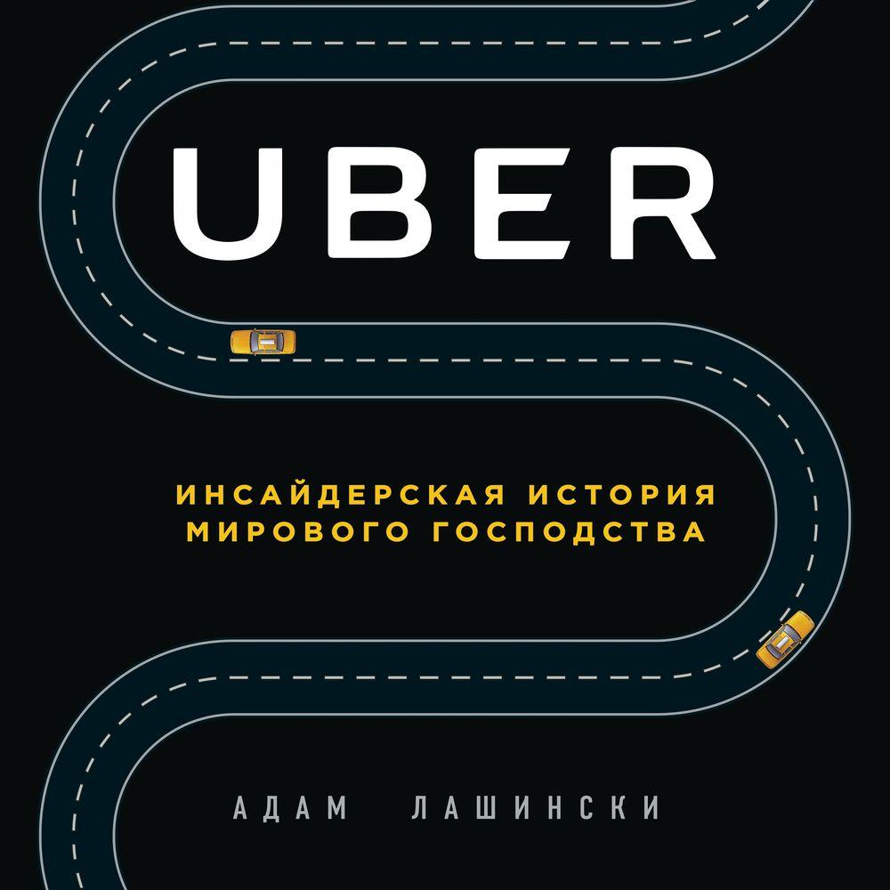 лучшая цена Адам Лашински Uber. Инсайдерская история мирового господства