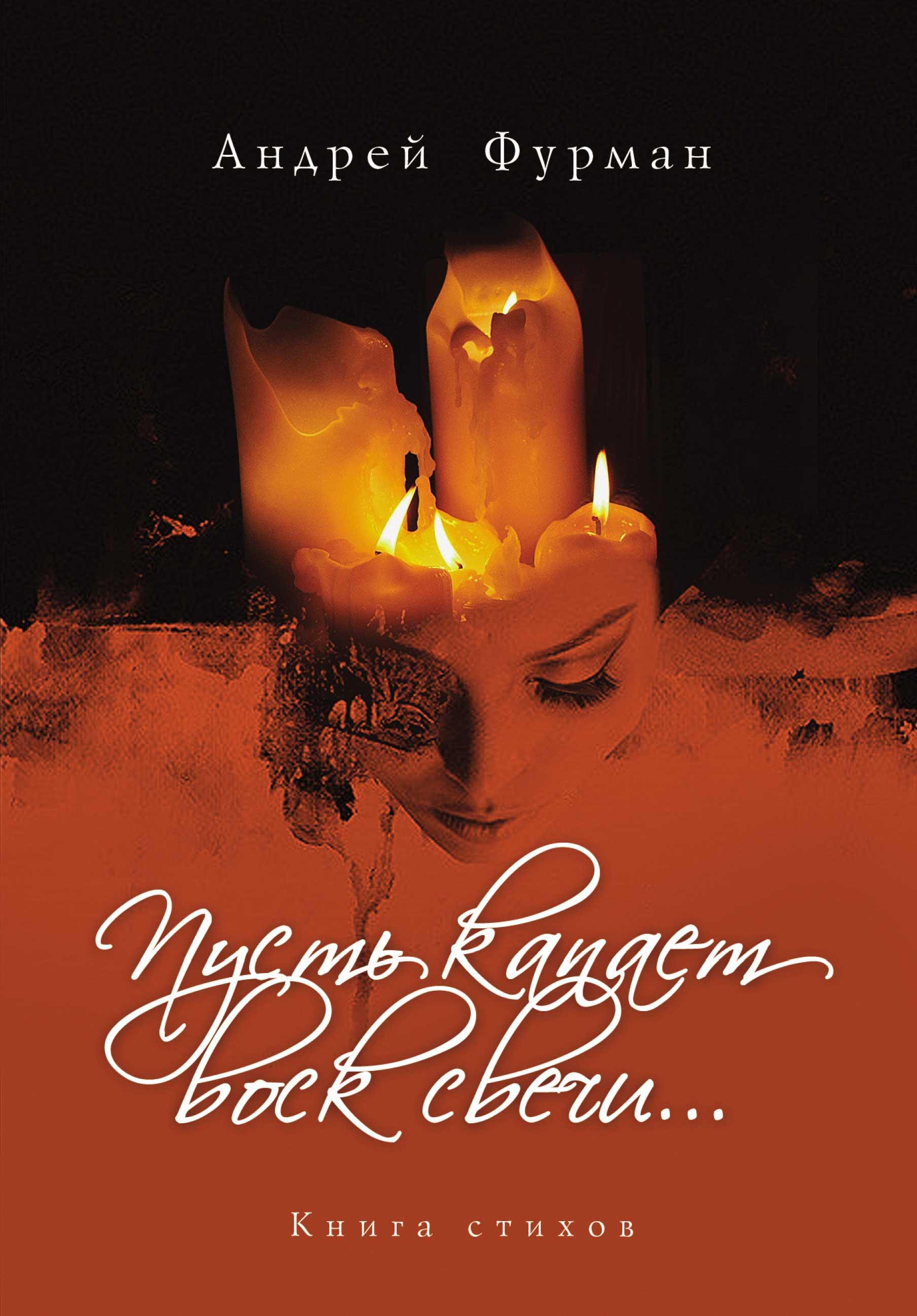 Андрей Фурман Пусть капает воск свечи… Книга стихов