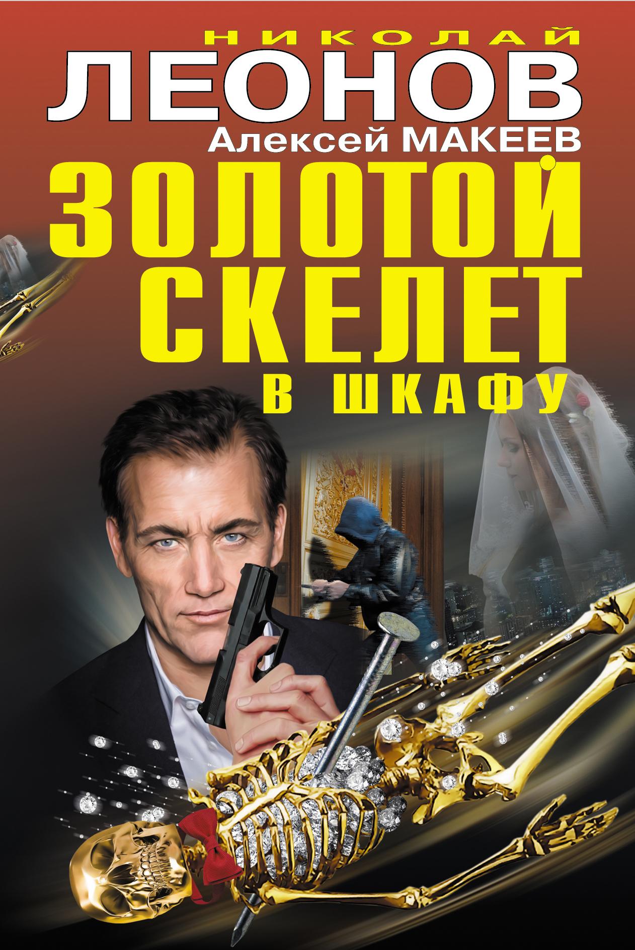 Золотой скелет в шкафу_Николай Леонов