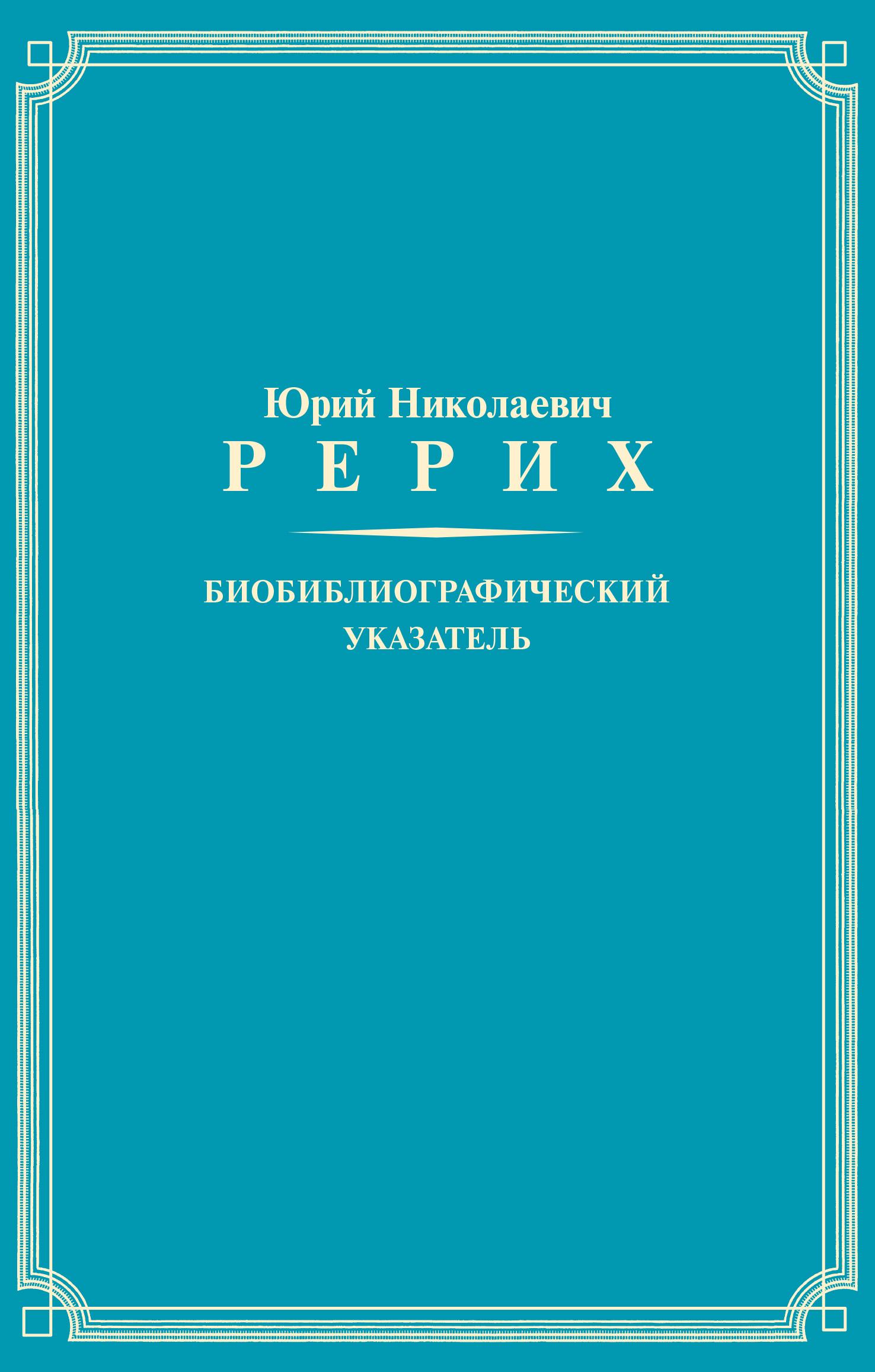 цены Отсутствует Юрий Николаевич Рерих. Биобиблиографический указатель