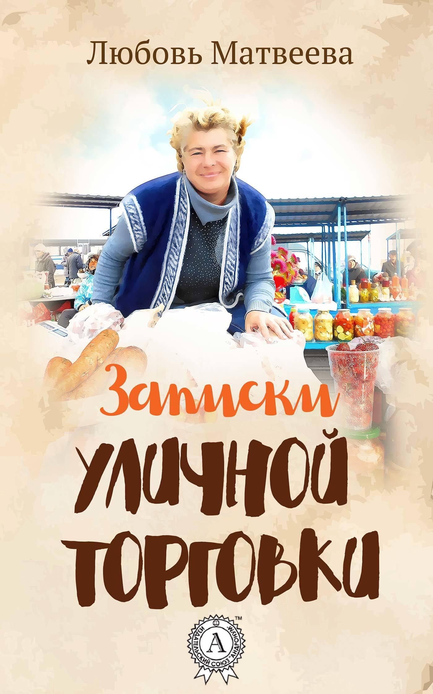 Записки уличной торговки_Любовь Матвеева