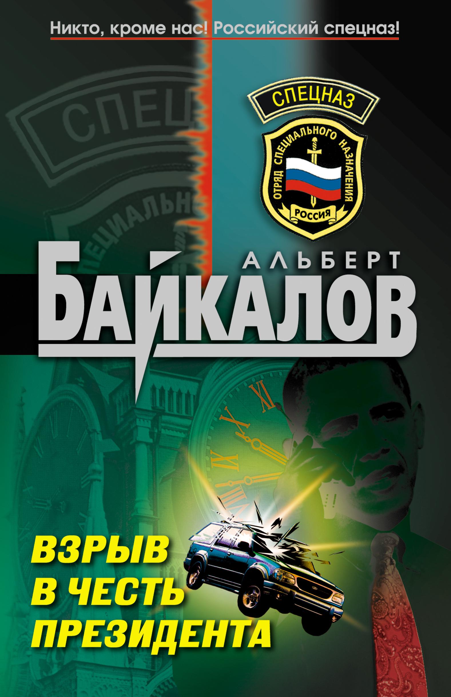 Альберт Байкалов Взрыв в честь президента альберт байкалов взрыв в честь президента