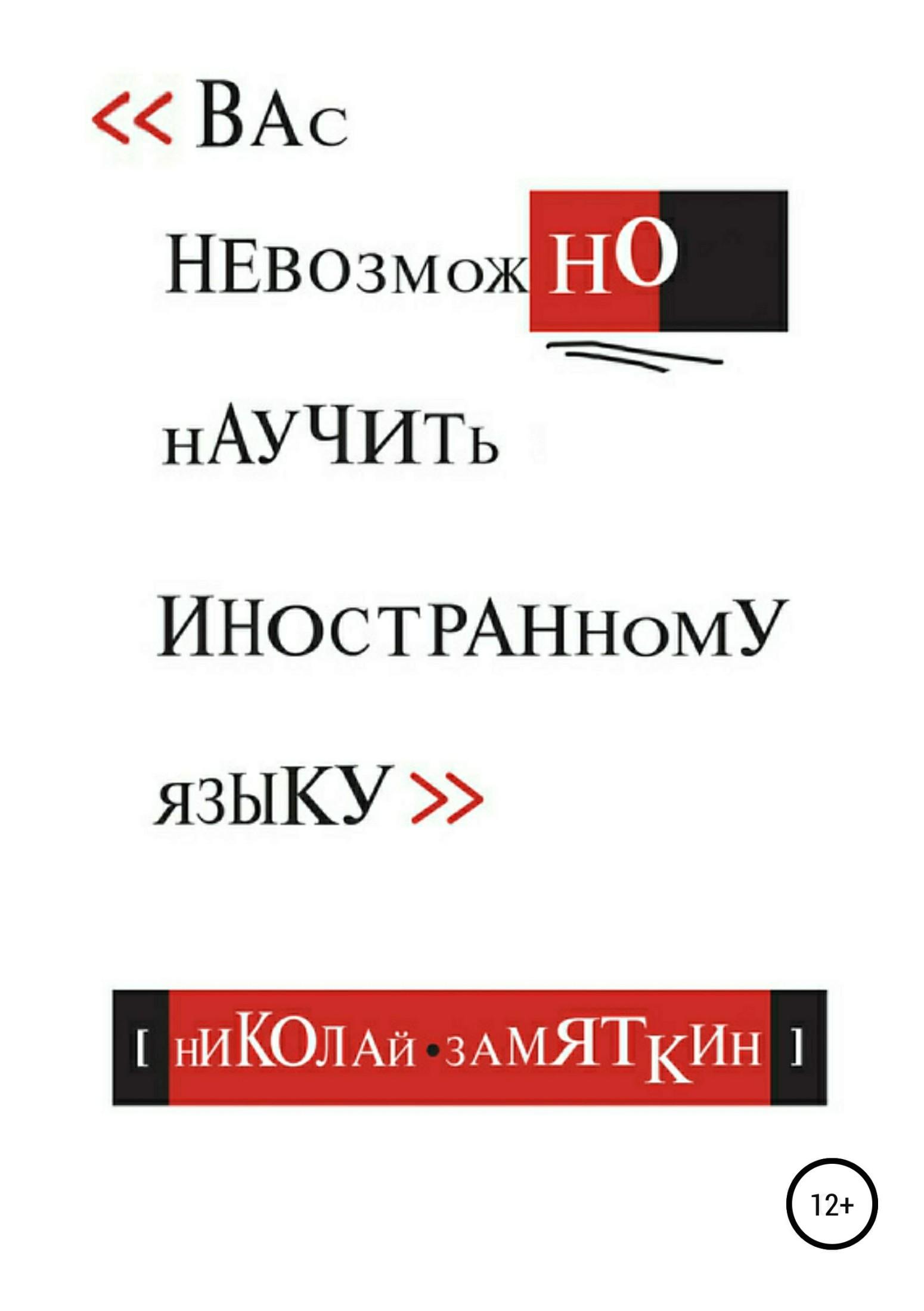 Вас невозможно научить иностранному языку_Николай Фёдорович Замяткин