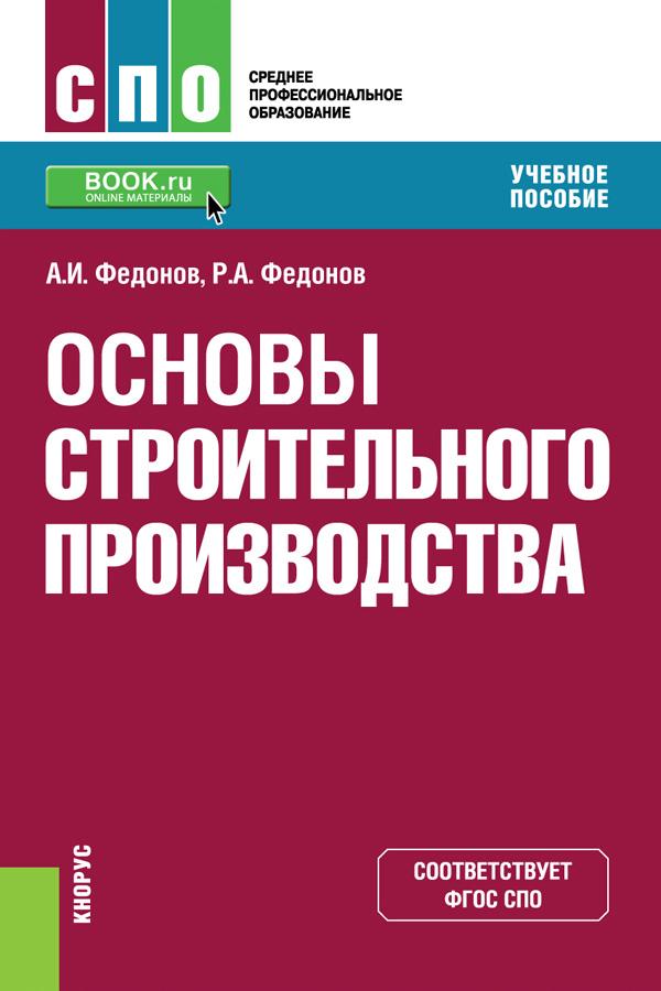 цена на Александр Федонов Основы строительного производства