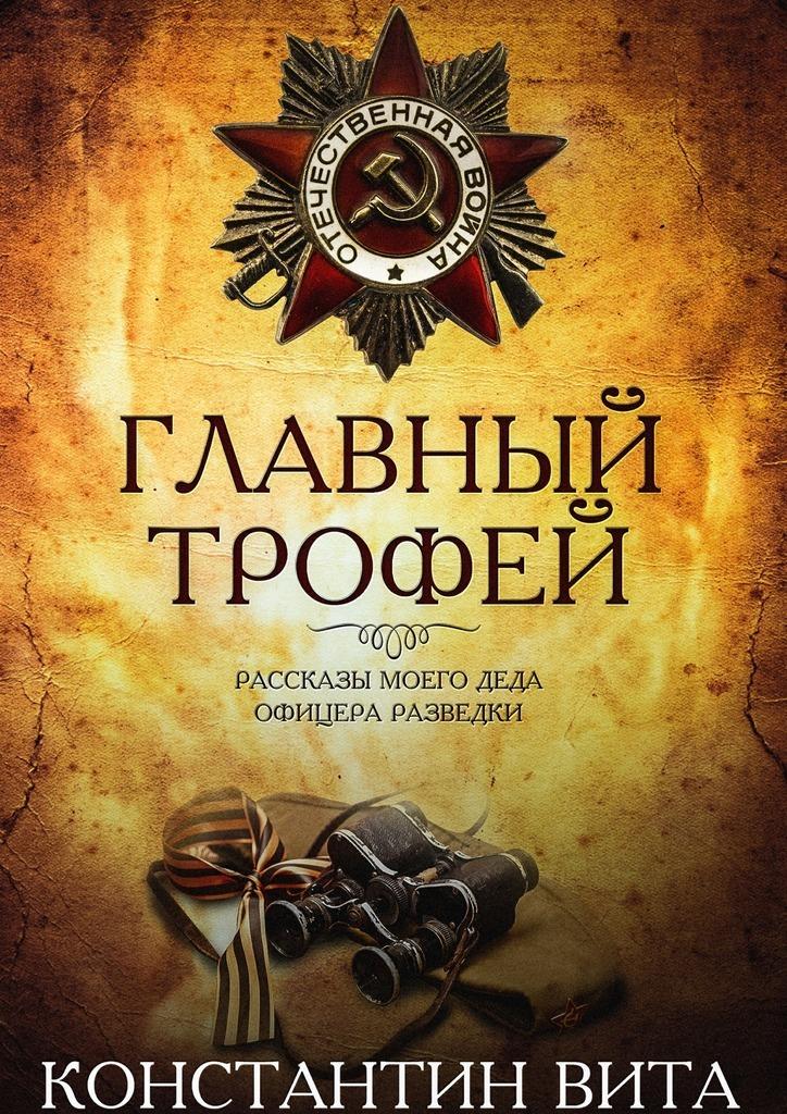 Главный трофей_Константин Вита