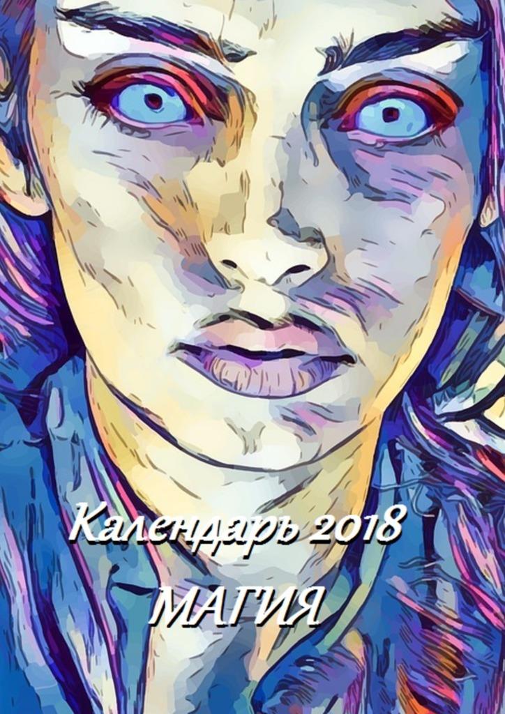 В. И. Жиглов Календарь 2018. Магия жиглов в и цветы календарь 2019