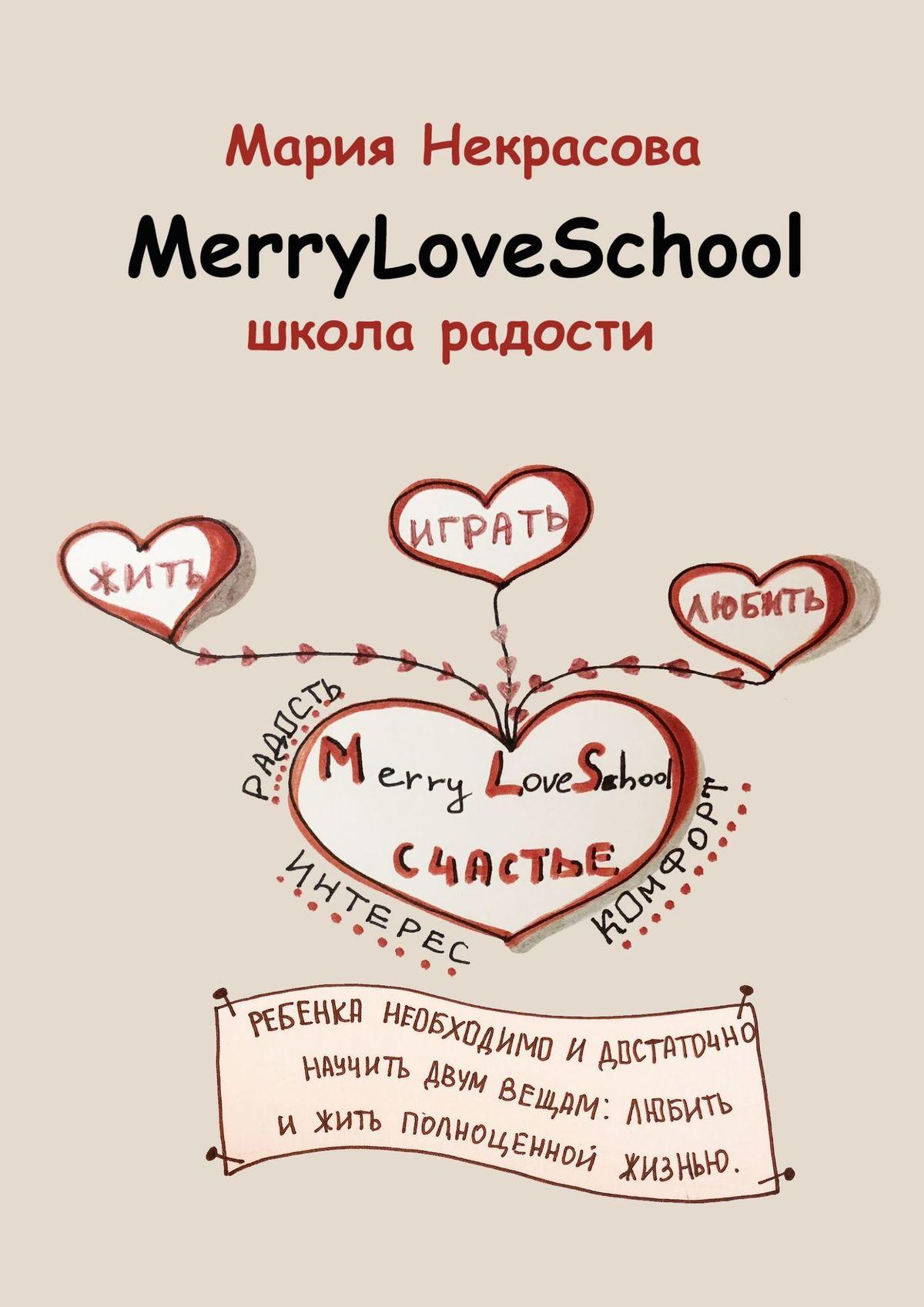 цена Мария Некрасова Школа радости в интернет-магазинах