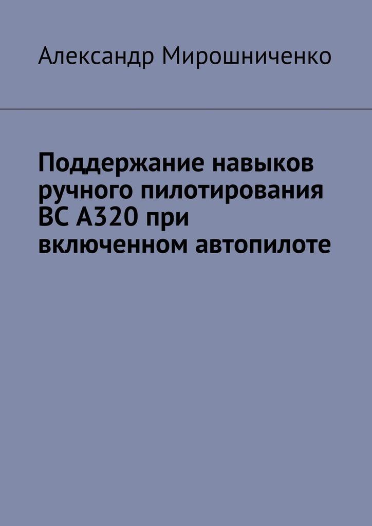 Александр Мирошниченко Поддержание навыков ручного пилотирования ВС А320 при включенном автопилоте