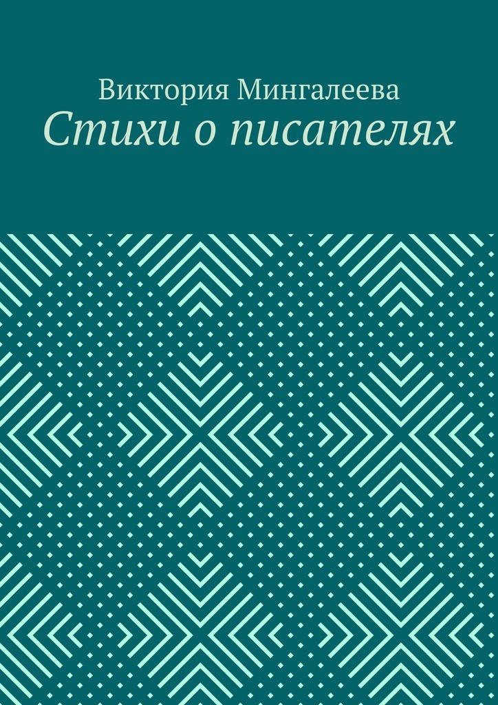 Виктория Мингалеева Стихи о писателях виктория мингалеева захар ковалёв и