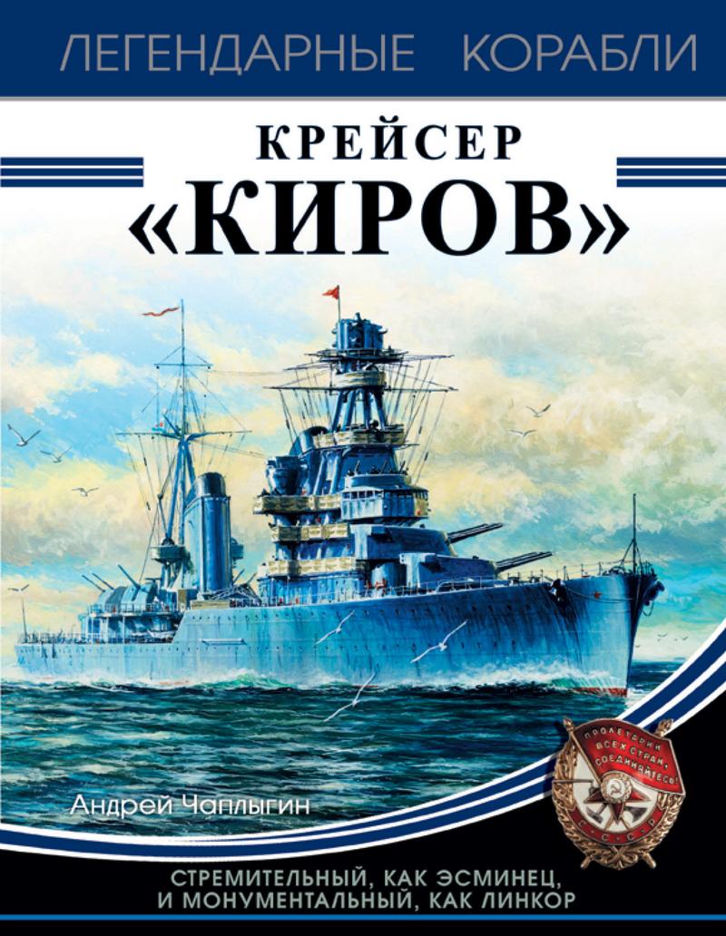 цены Андрей Чаплыгин Крейсер «Киров»