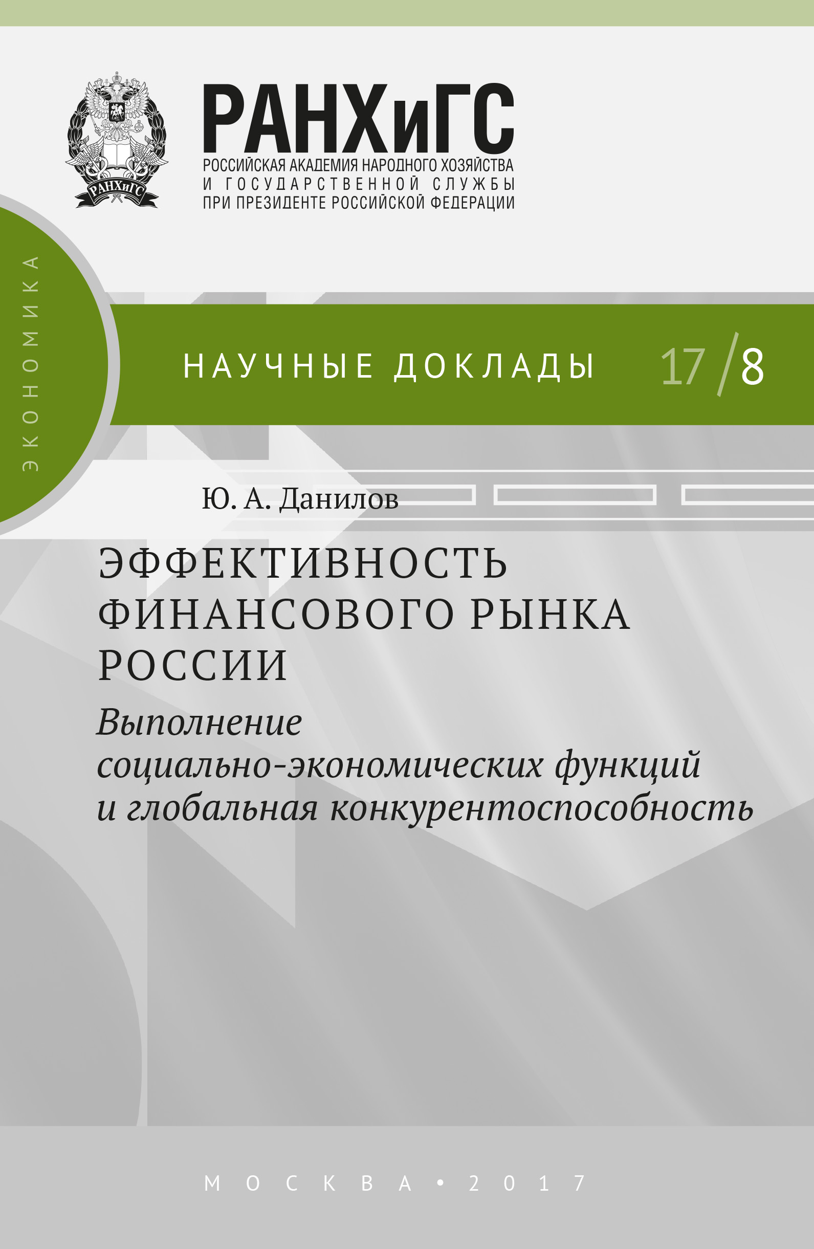 фото обложки издания Эффективность финансового рынка России. Выполнение социально-экономических функций и глобальная конкурентоспособность