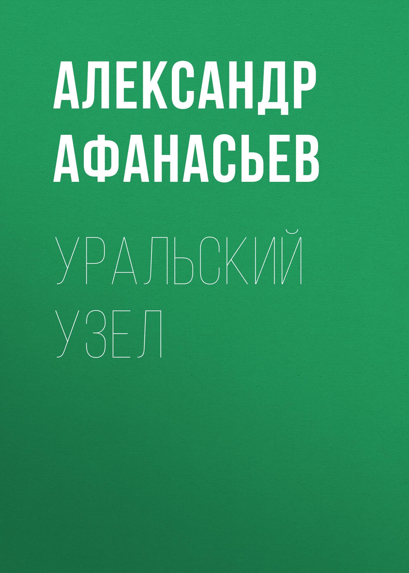 Александр Афанасьев Уральский узел