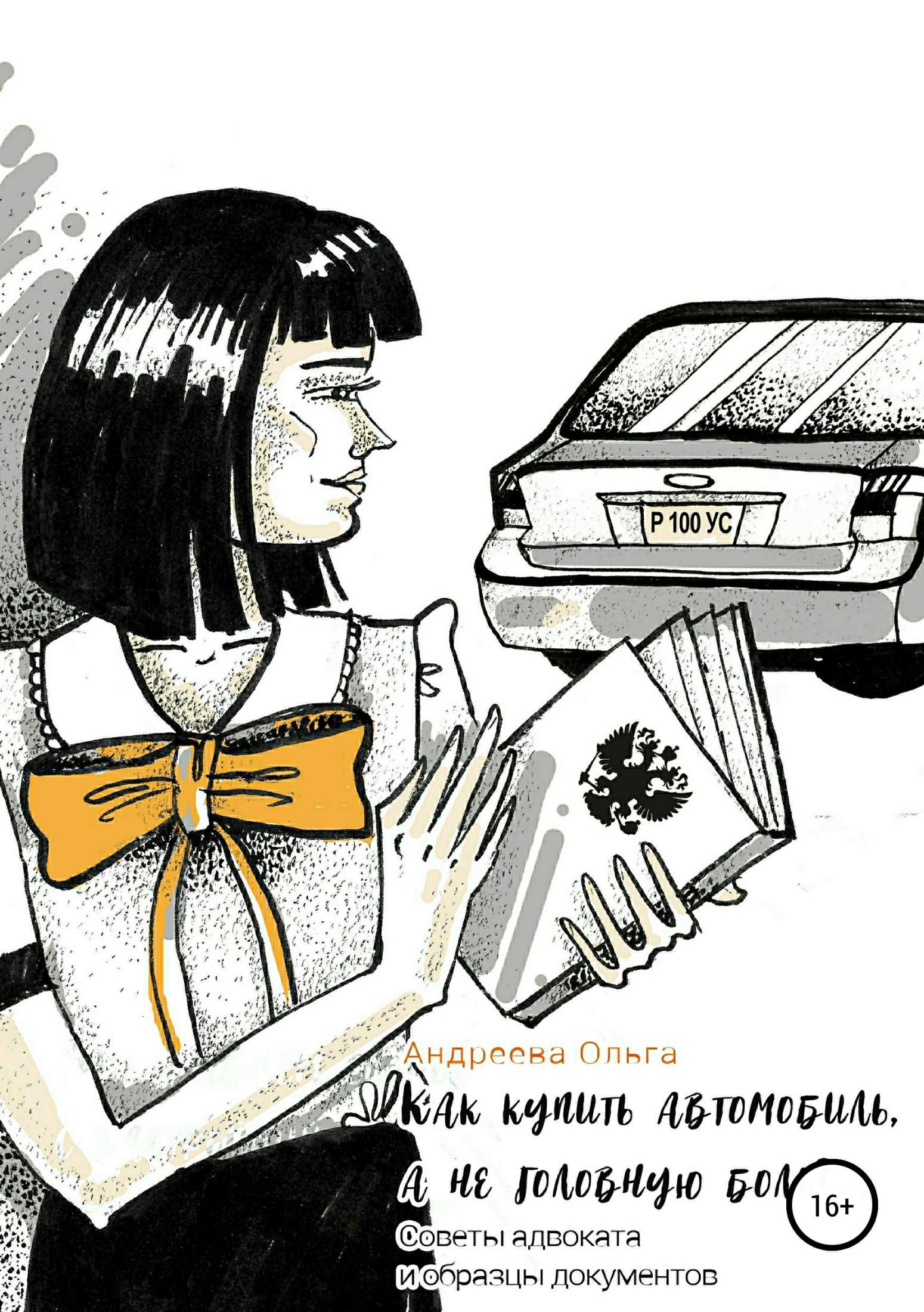 Ольга Борисовна Андреева Как купить автомобиль, а не головную боль