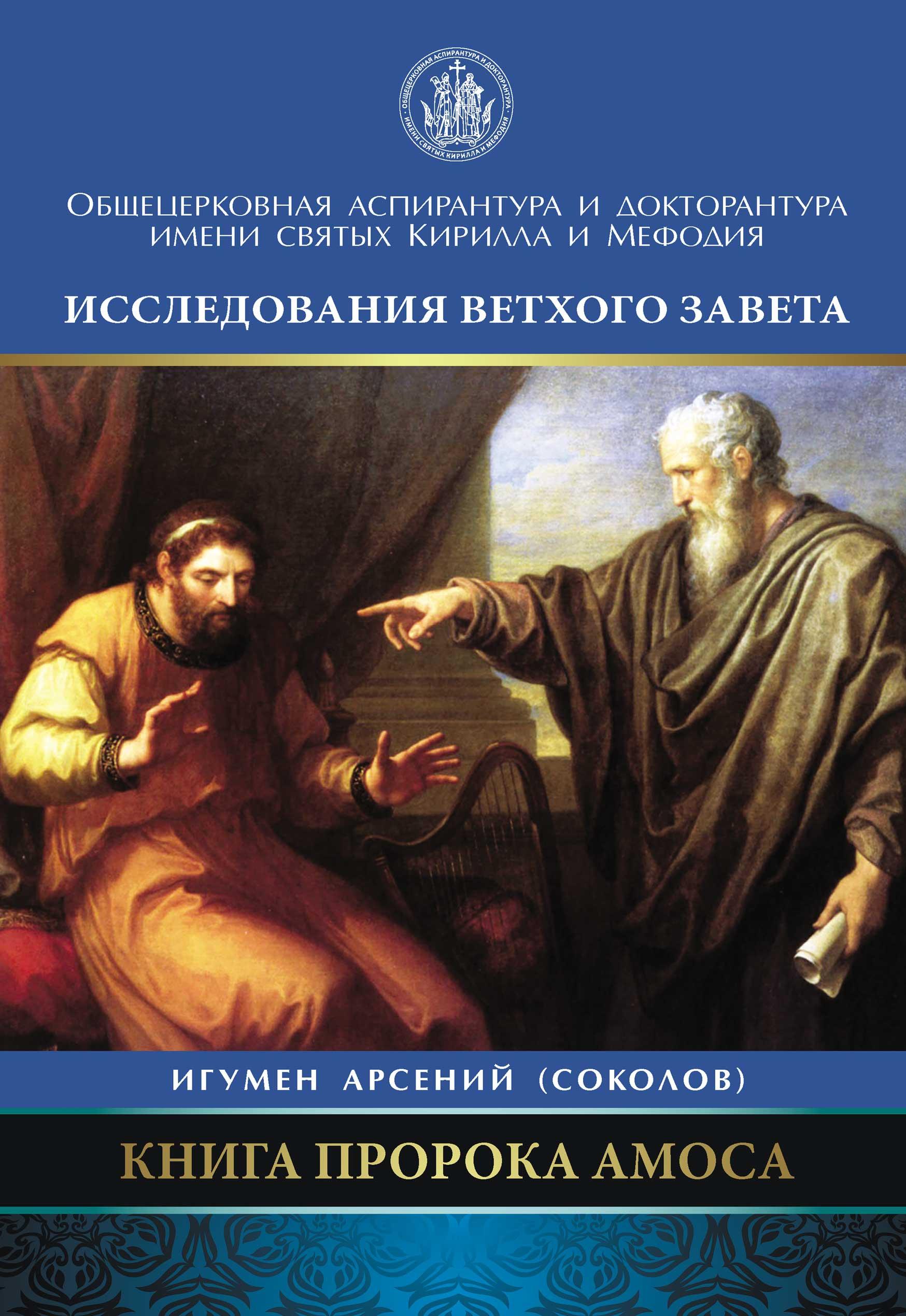 цена на Арсений Соколов Книга пророка Амоса. Введение и комментарий