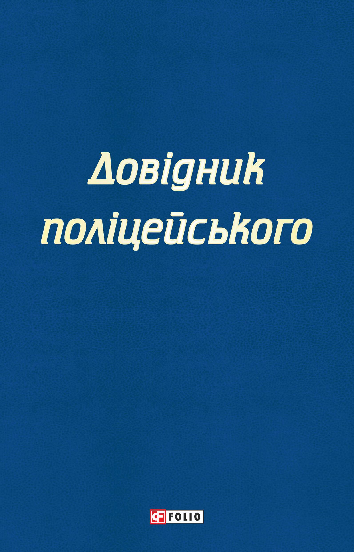 Сергій Чернявський Довідник поліцейського