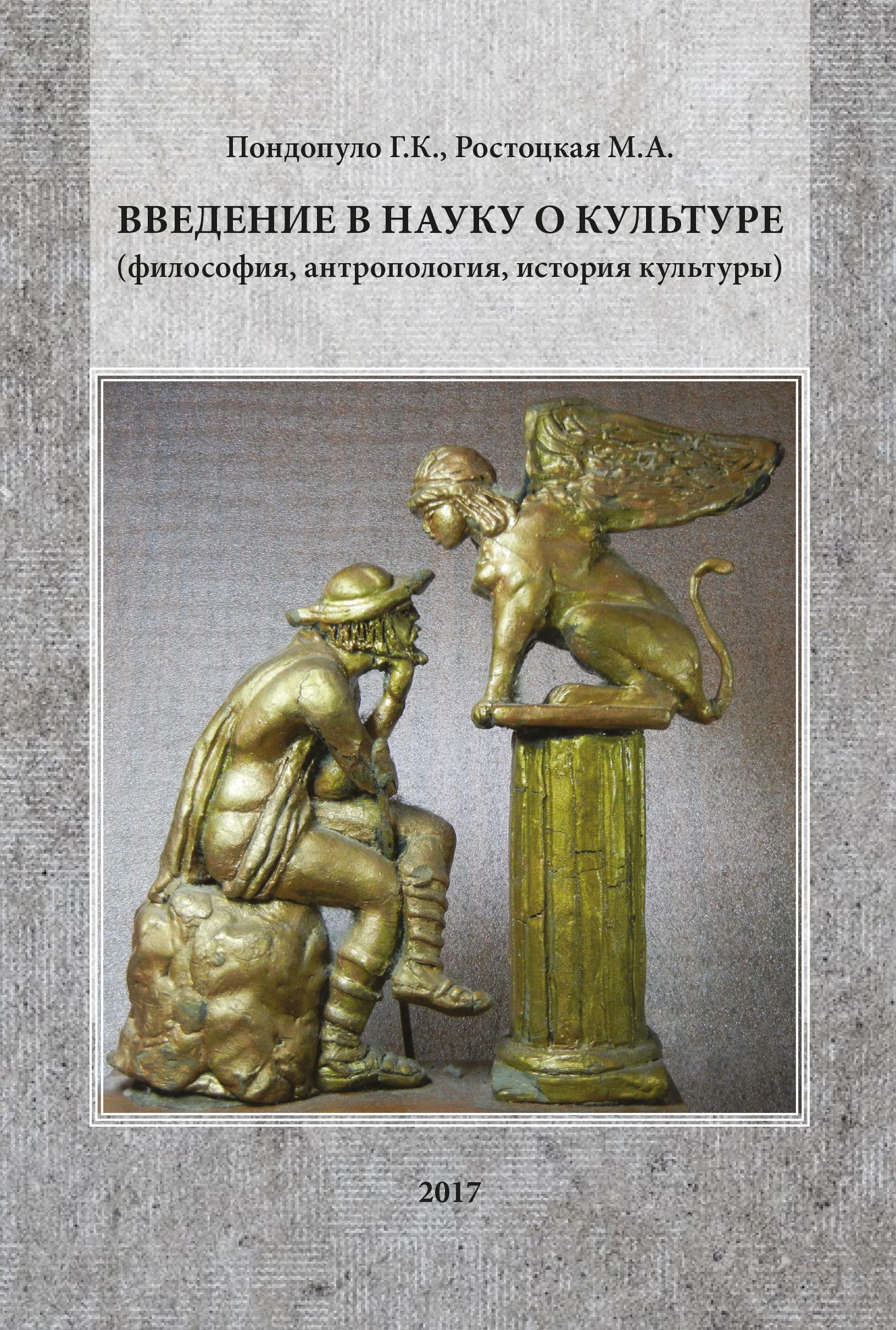 Введение в науку о культуре (философия, антропология, история культуры)