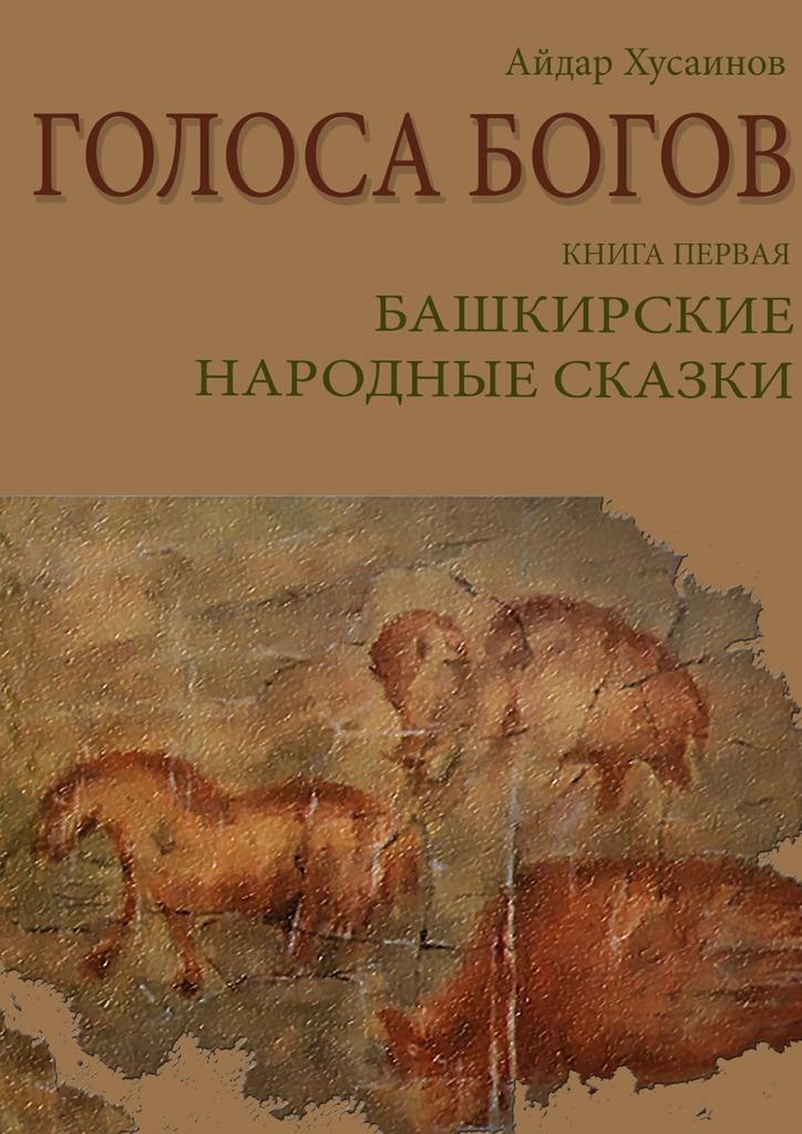 Рим Валиахметов Голоса богов. Книга первая. Башкирские народные сказки