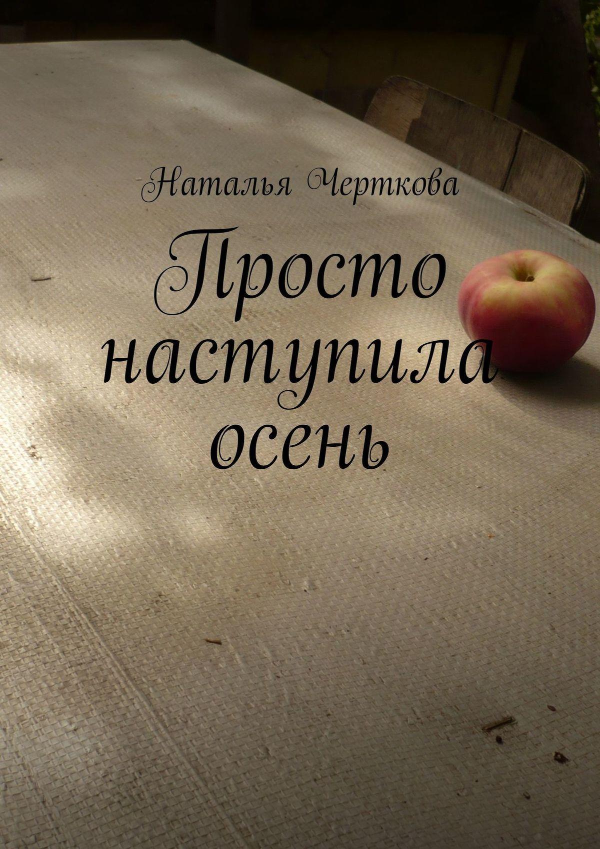 Просто наступила осень_Наталья Юрьевна Черткова
