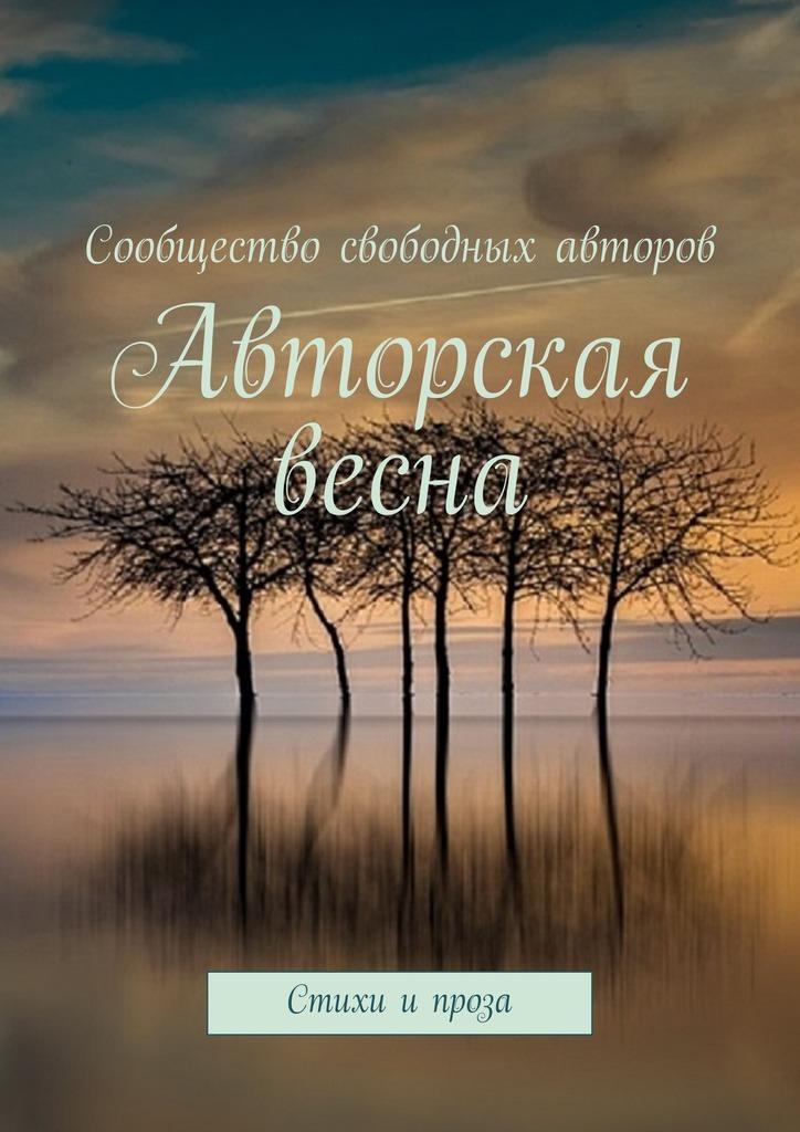 Тамара Сальникова Авторская весна. Стихи и проза тамара анатольевна сальникова сборник