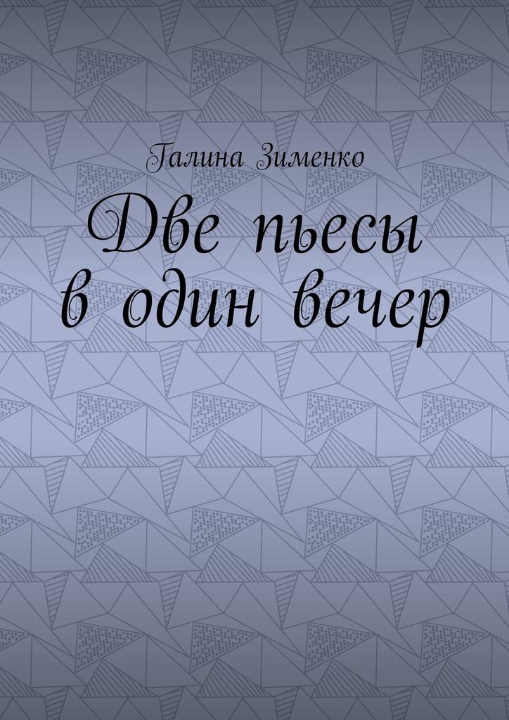 Две пьесы водин вечер_Галина Эдуардовна Зименко