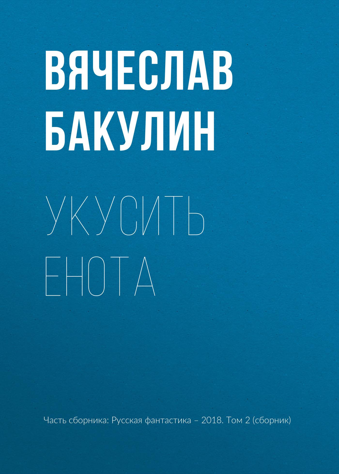 Вячеслав Бакулин Укусить енота