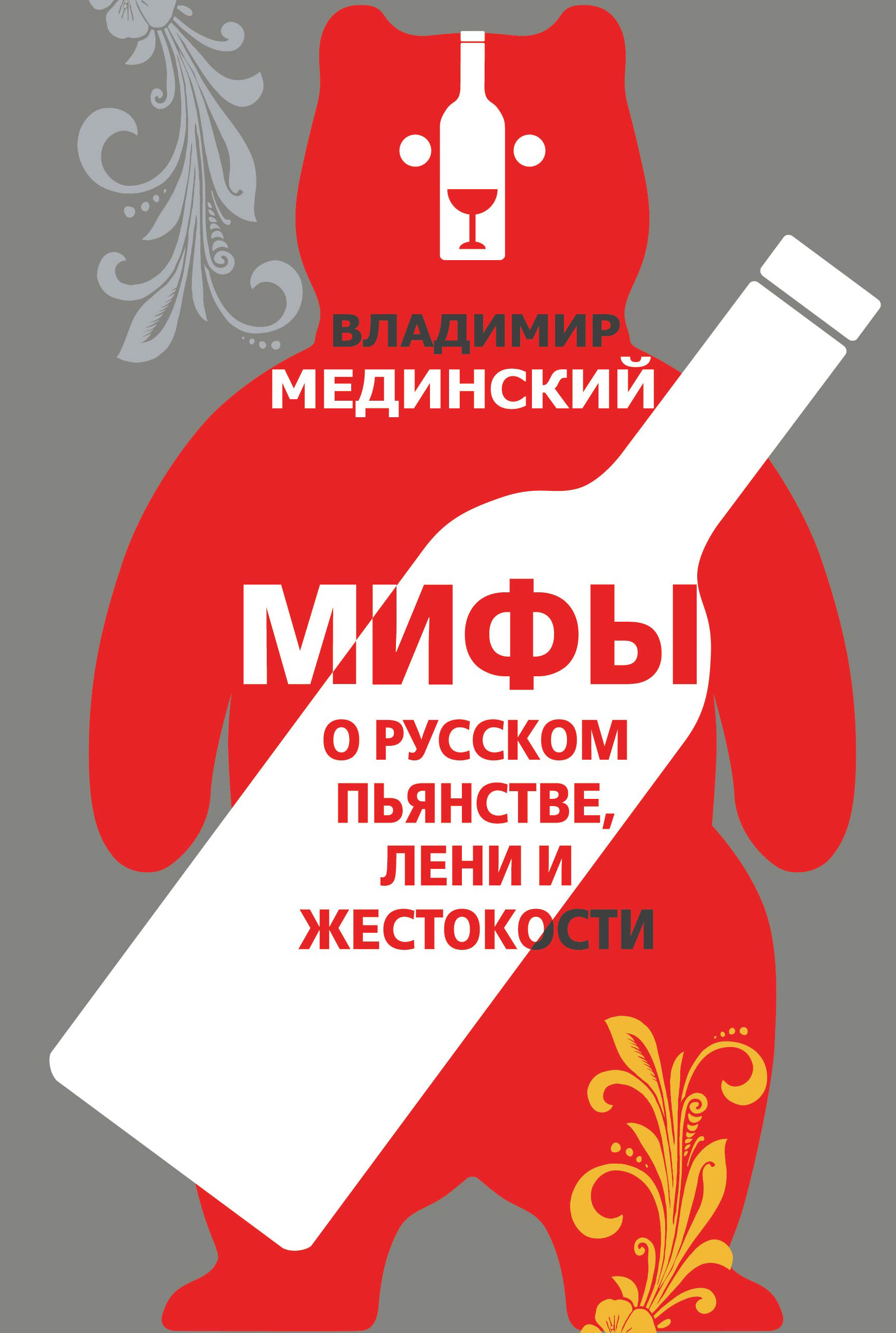 Владимир Мединский Мифы о русском пьянстве, лени и жестокости владимир мединский мифы о россии