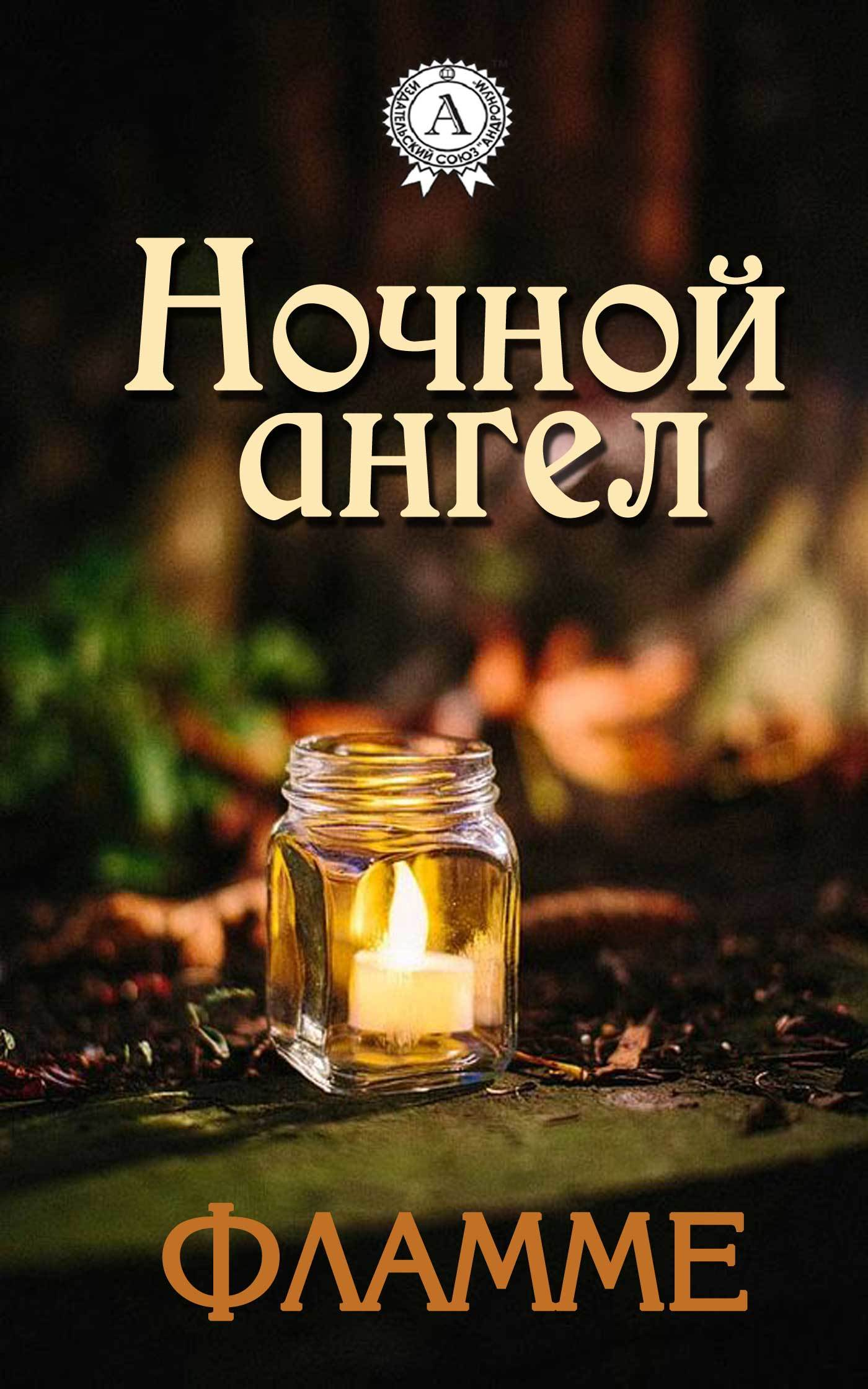 Фламме Ночной ангел анатолий агарков арка небес некоторые видят все таким какое оно есть насамомделе