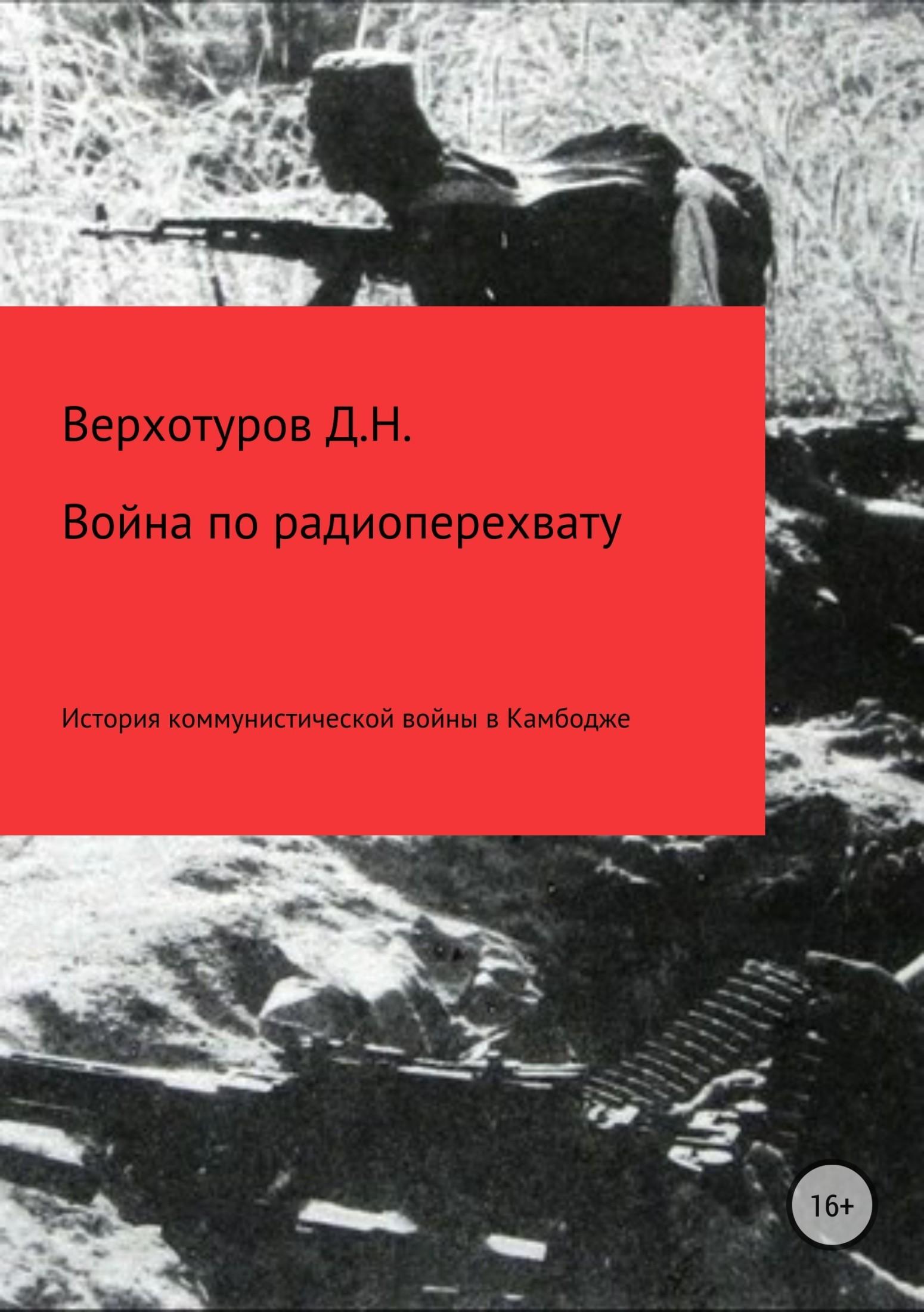 Дмитрий Николаевич Верхотуров Война по радиоперехвату верхотуров дмитрий николаевич покорение сибири мифы и реальность