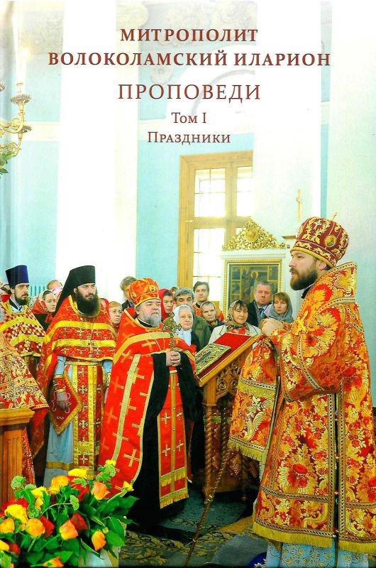 митрополит Иларион (Алфеев) Проповеди. Том I. Праздники