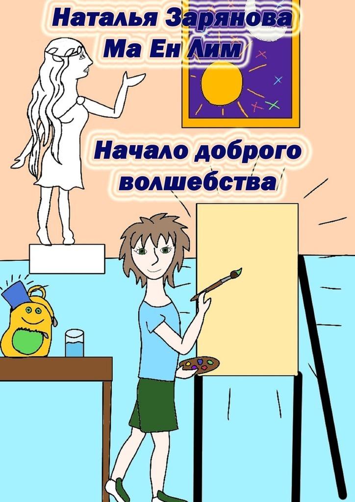 цена на Наталья Зарянова Начало доброго волшебства