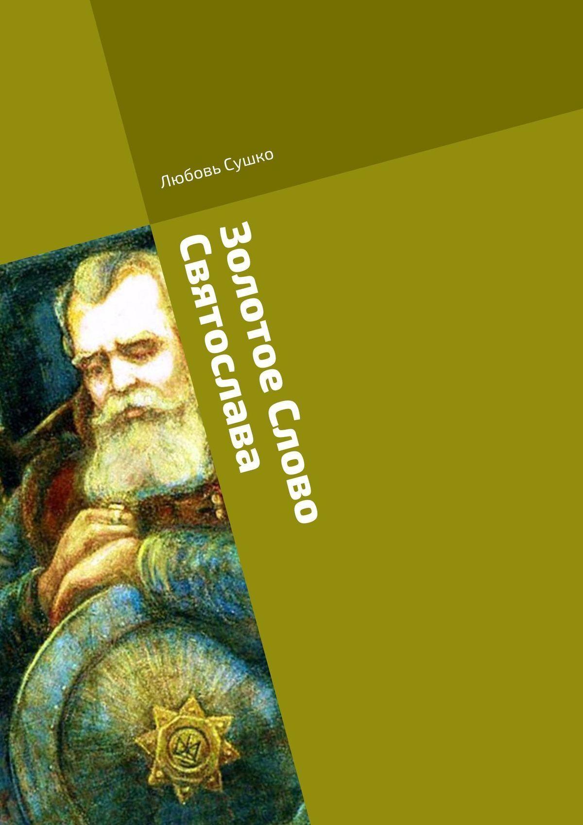 Любовь Сушко Золотое Слово Святослава. Князья ивоины