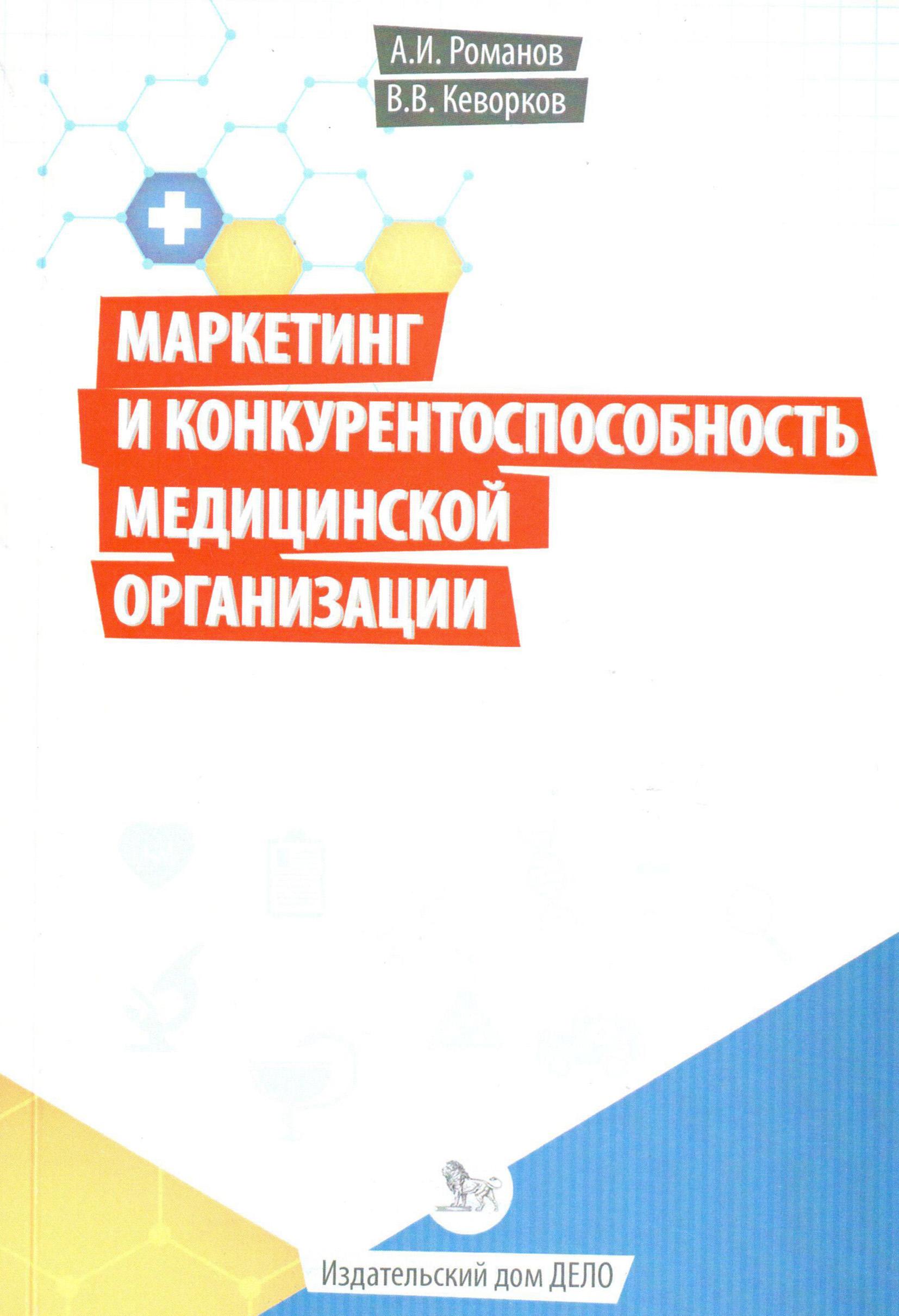 Владимир Кеворков Маркетинг и конкурентоспособность медицинской организации владимир кеворков маркетинг и конкурентоспособность медицинской организации