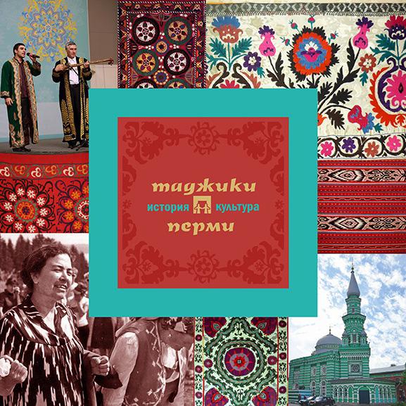 А. . Черных Таджики : история и культура