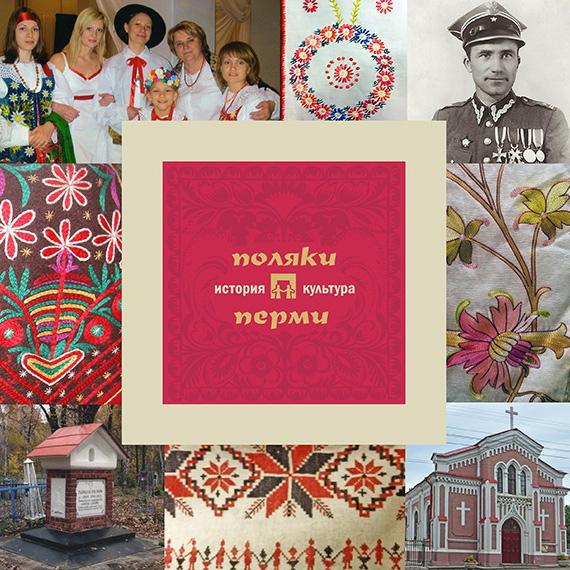 А. . Черных Поляки : история и культура
