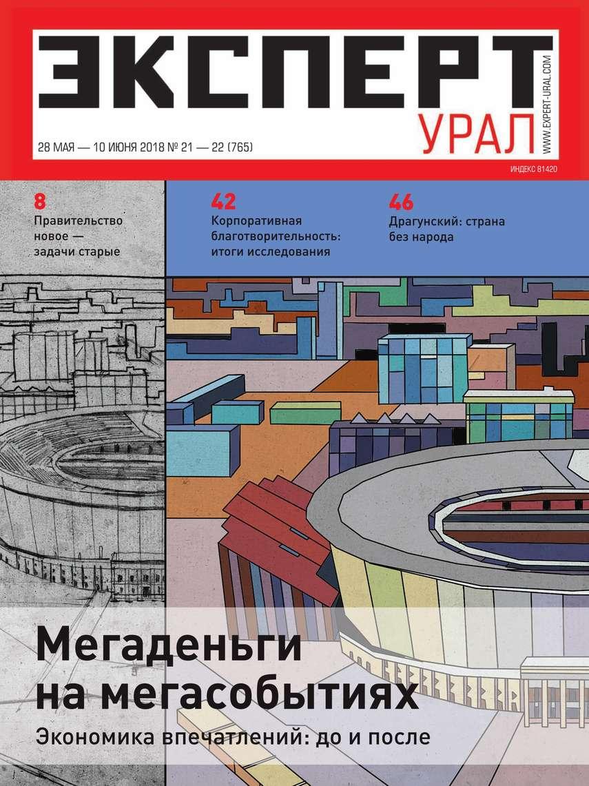 Редакция журнала Эксперт Урал Эксперт Урал 21-22-2018