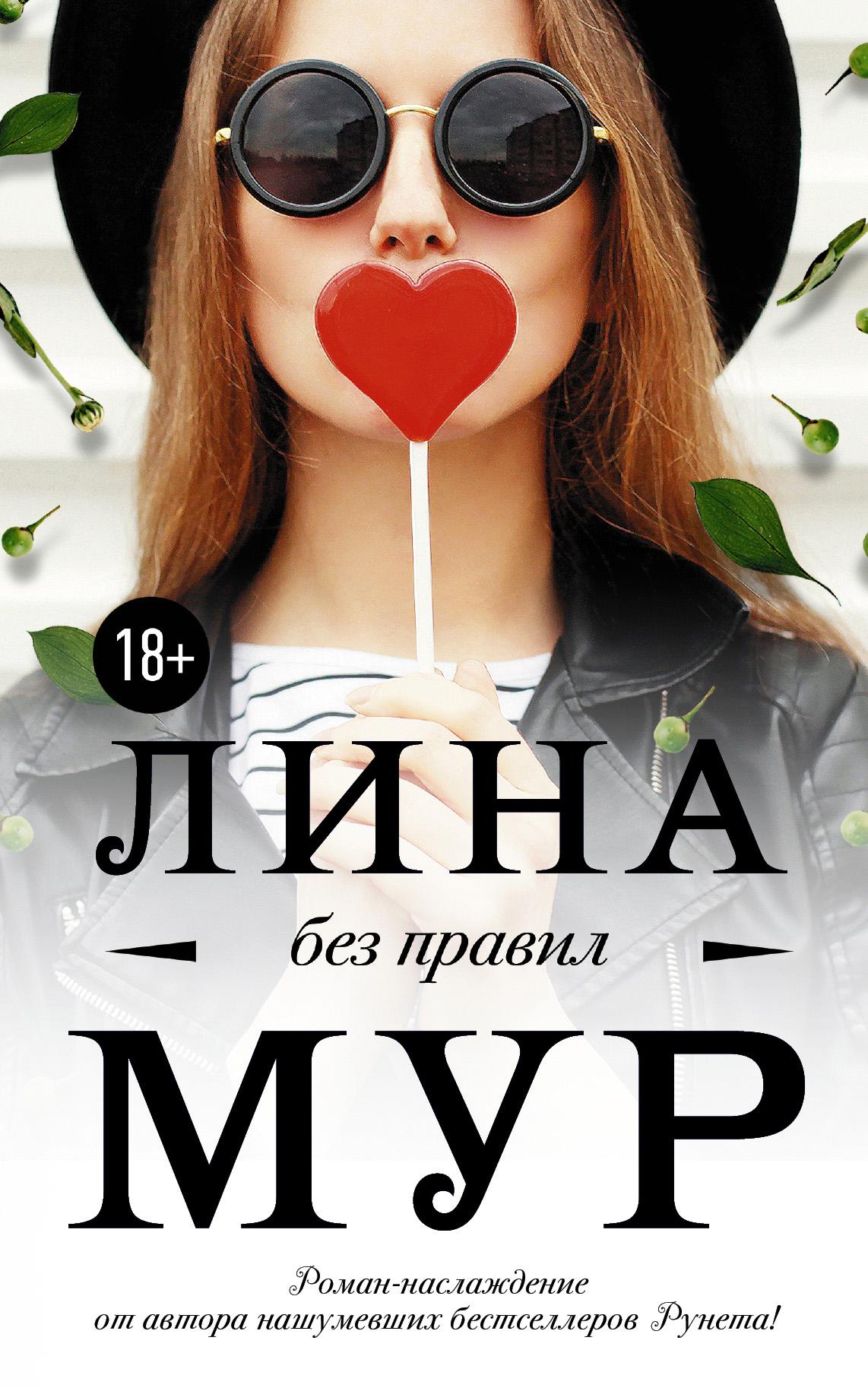 Лина Мур Без правил лина мур неправильная любовь