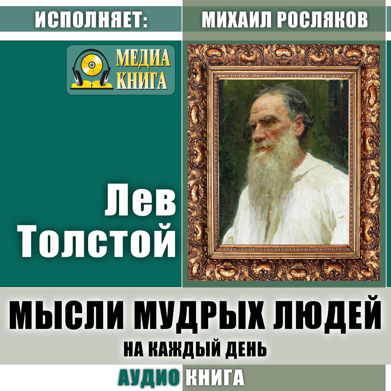 Лев Толстой Мысли мудрых людей на каждый день это как день посреди ночи