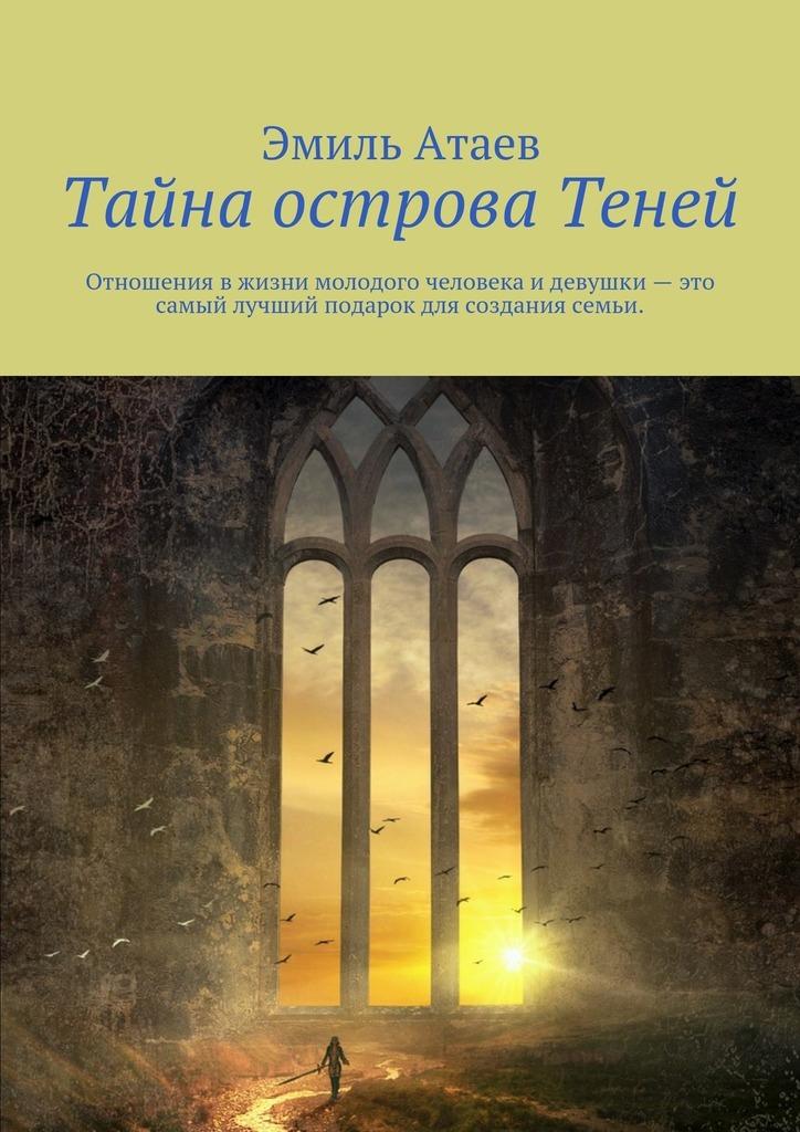 Эмиль Атаев Тайна острова Теней