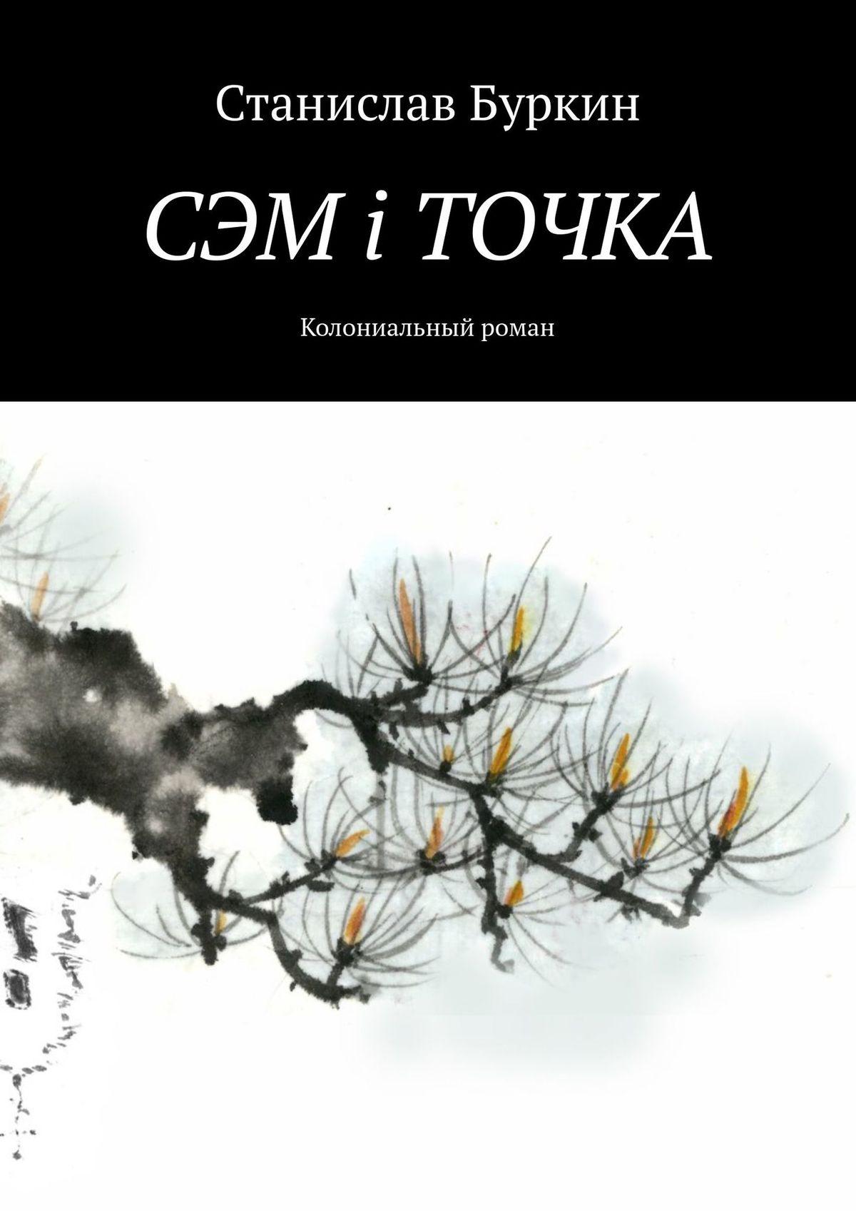 Станислав Юльевич Буркин Сэм иточка. Колониальный роман