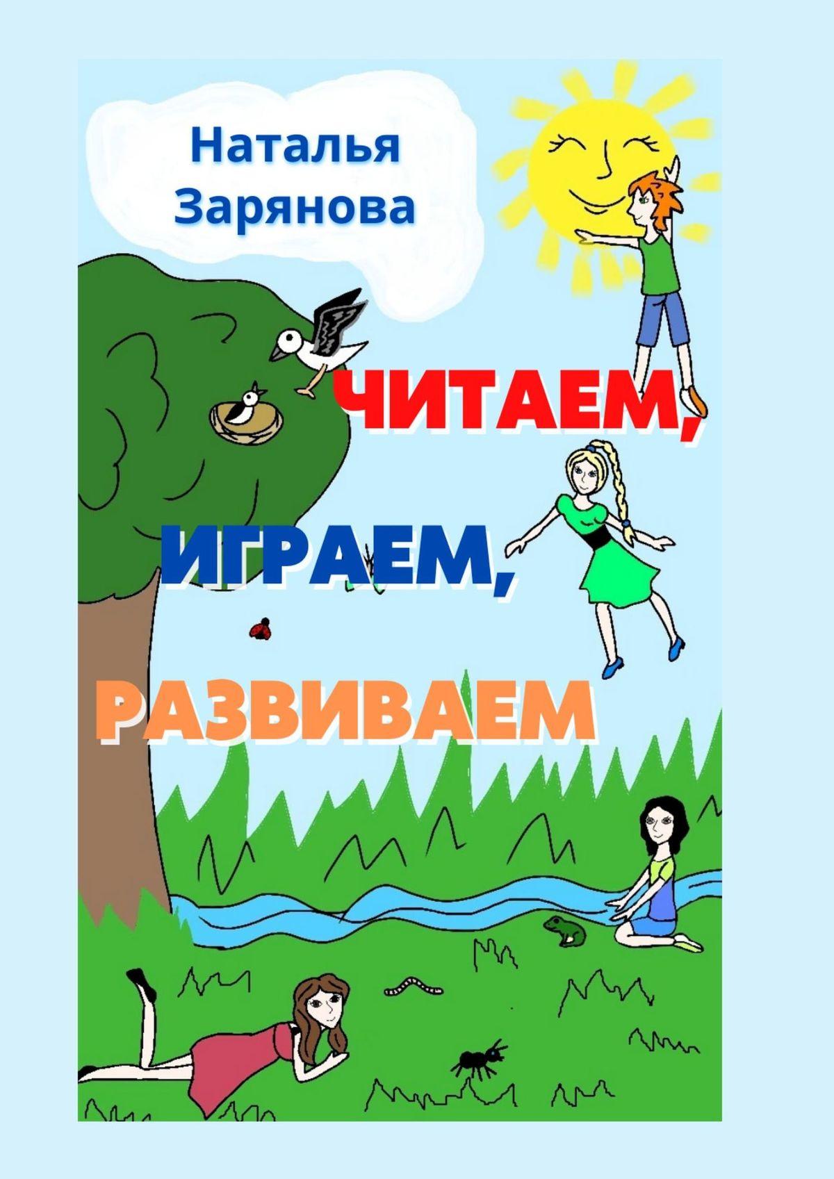 Наталья Зарянова Читаем, играем, развиваем визнер к живой текст как создавать глубокую и правдоподобную прозу