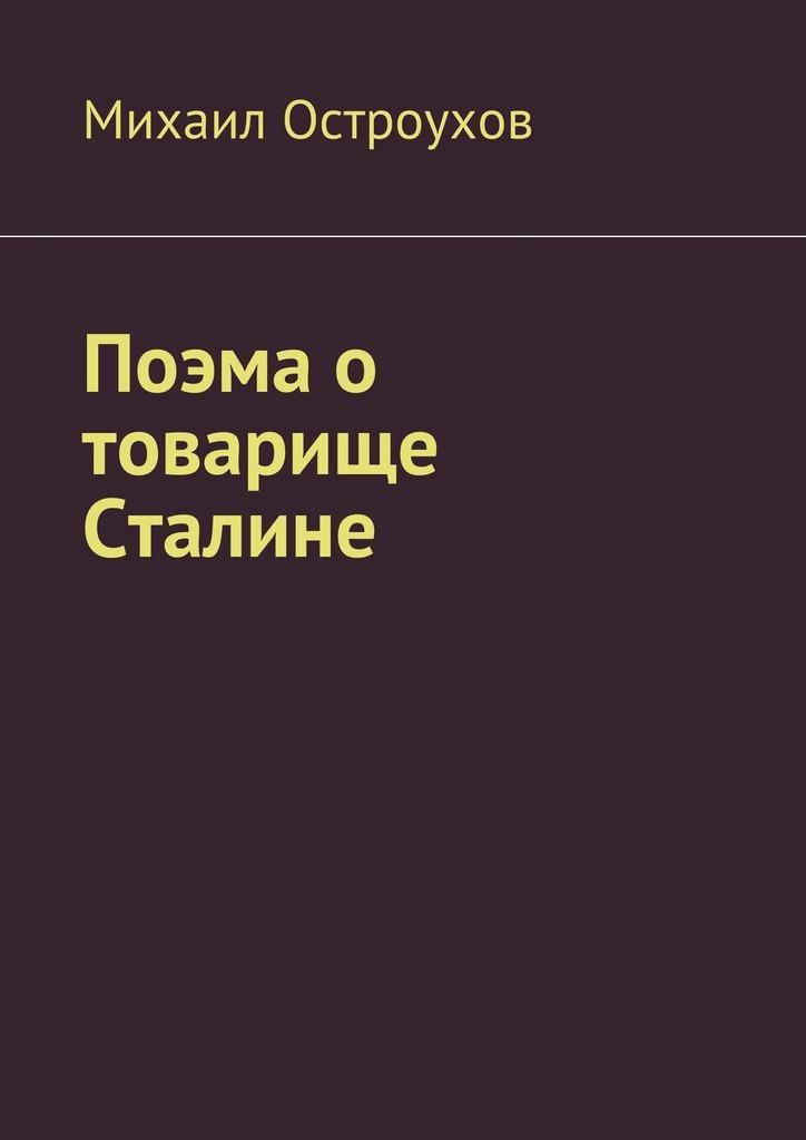 Михаил Остроухов Поэма о товарище Сталине михаил остроухов посёлок барамберус рокакану