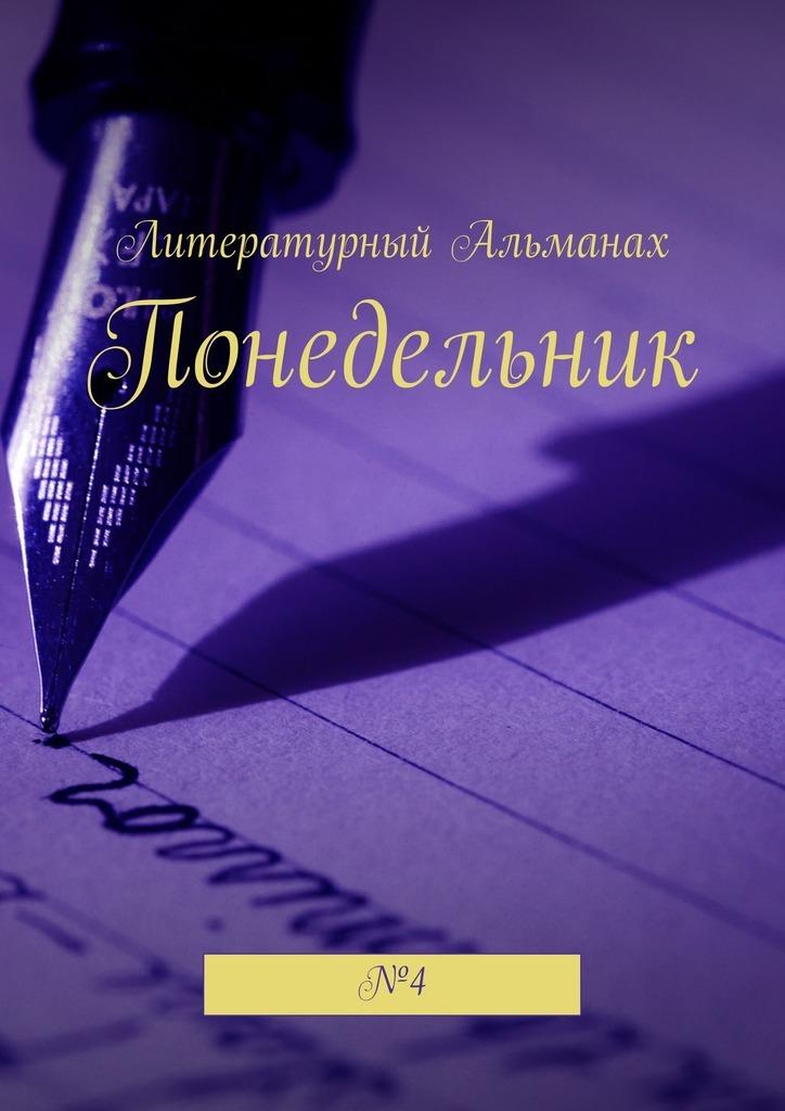 Наталья Терликова Понедельник. №4 чук и гек рассказы