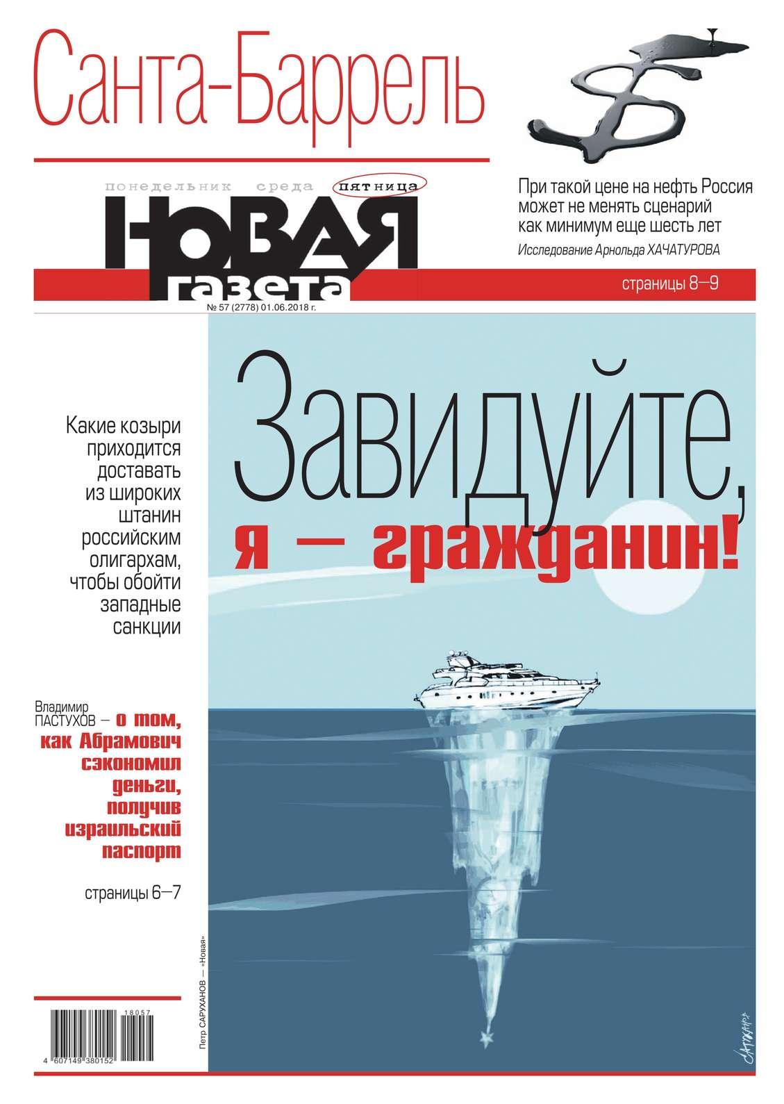 Новая Газета 57-2018